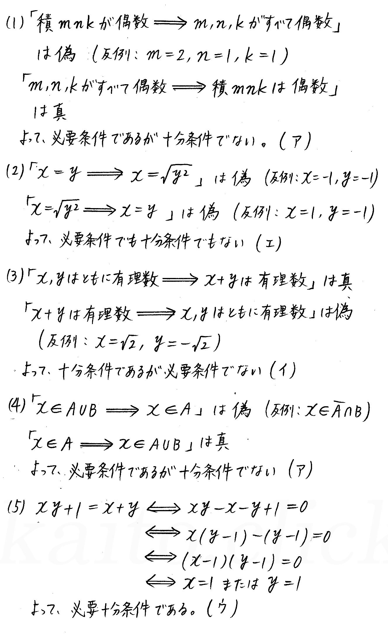 クリアー数学1-124解答