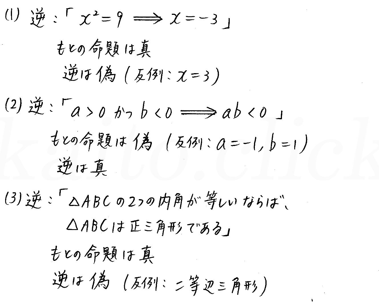 クリアー数学1-125解答