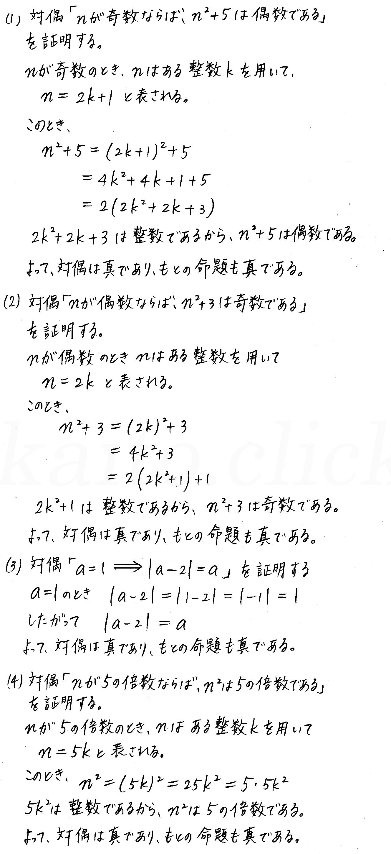 クリアー数学1-129解答