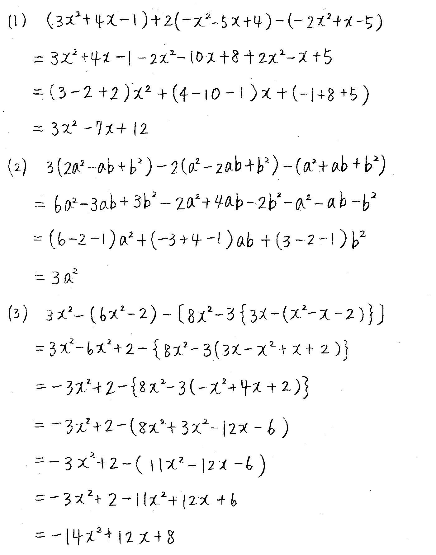 クリアー数学1-13解答