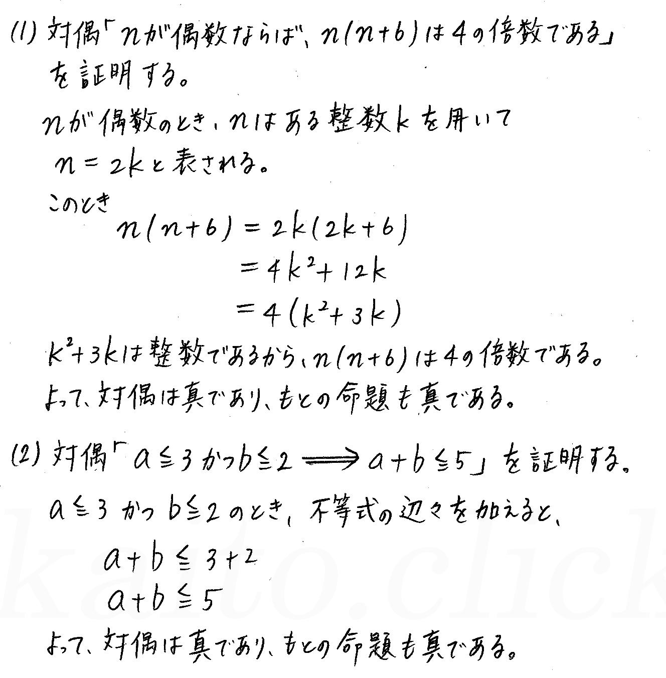 クリアー数学1-131解答