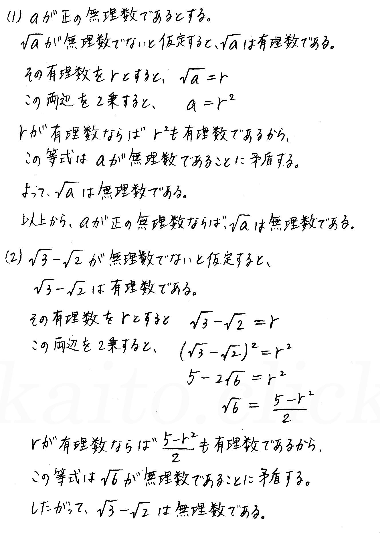 クリアー数学1-133解答