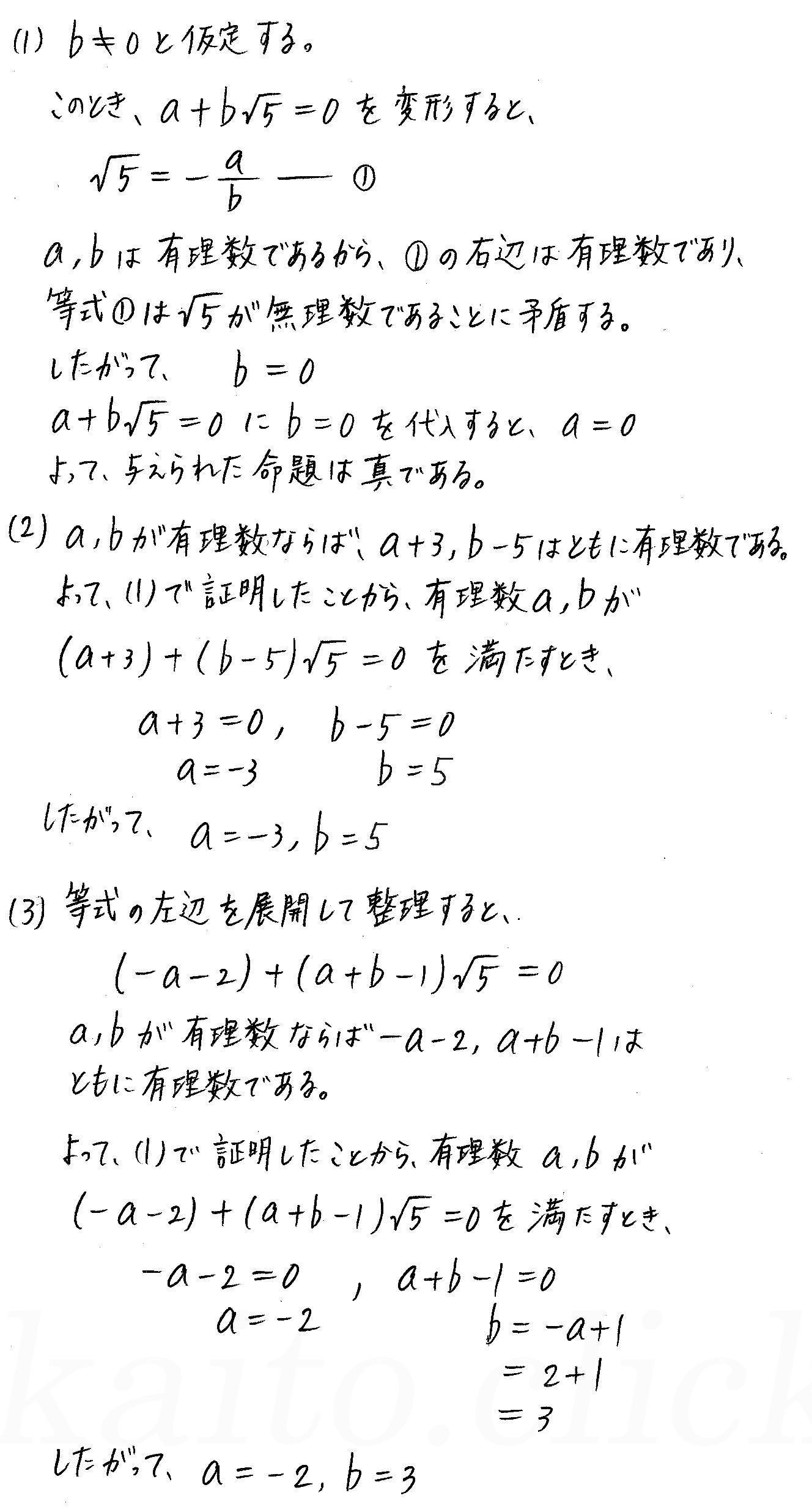 クリアー数学1-134解答