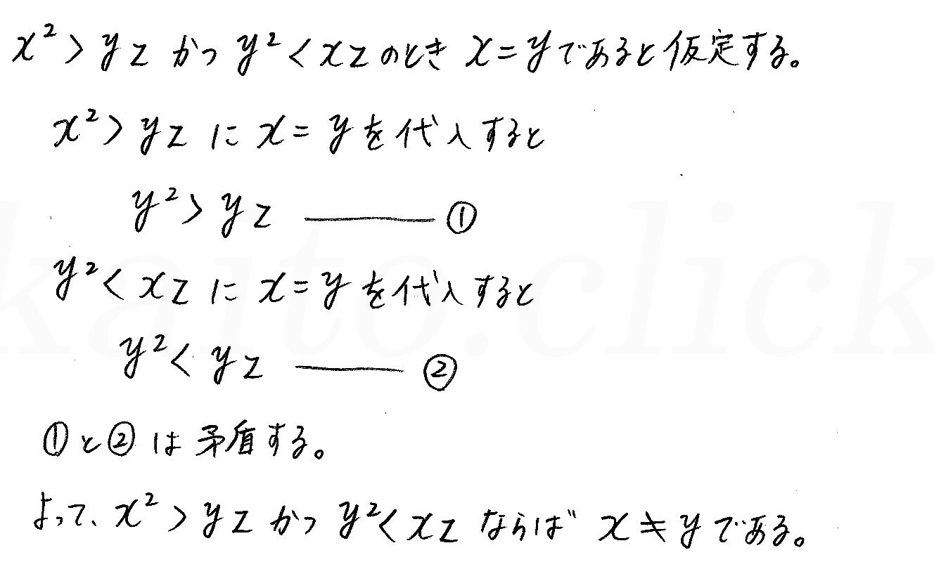 クリアー数学1-135解答