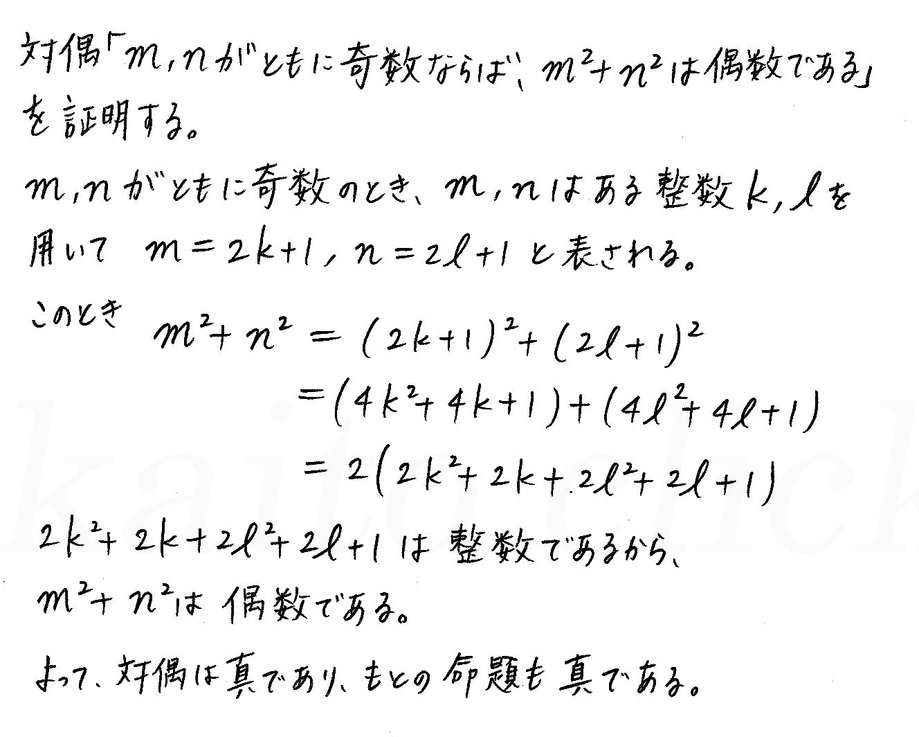 クリアー数学1-136解答