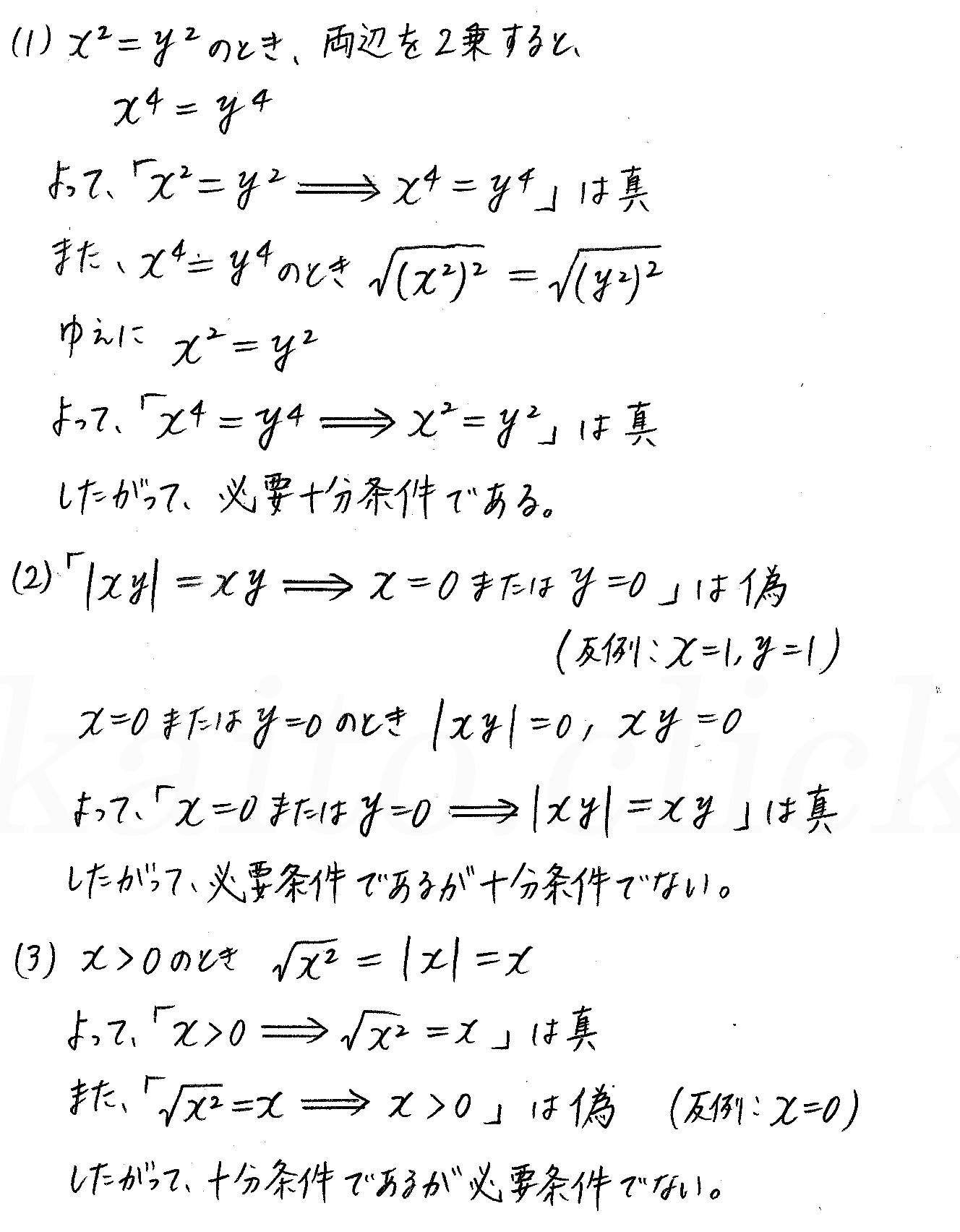 クリアー数学1-137解答
