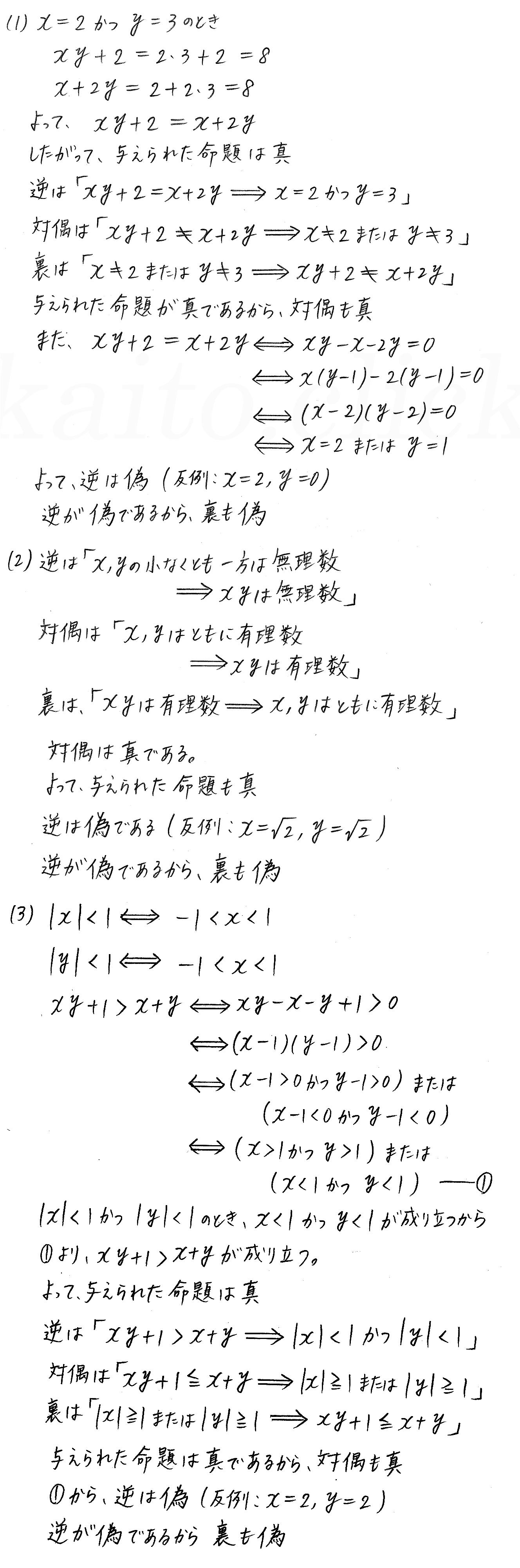 クリアー数学1-138解答