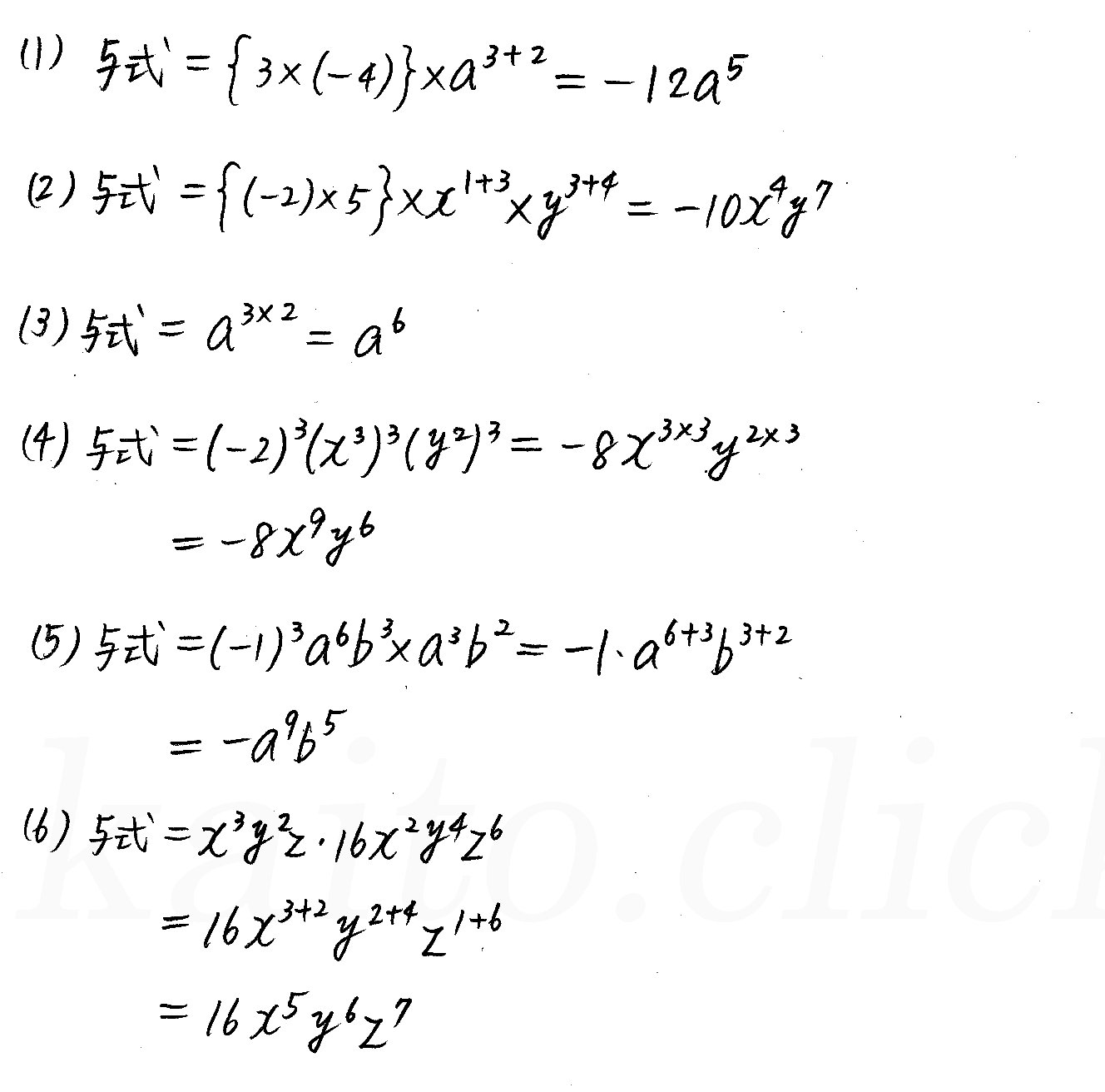 クリアー数学1-14解答
