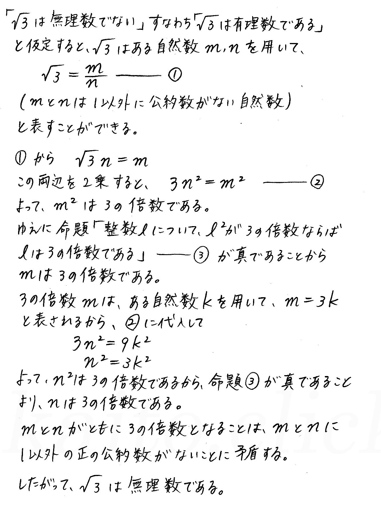 クリアー数学1-141解答