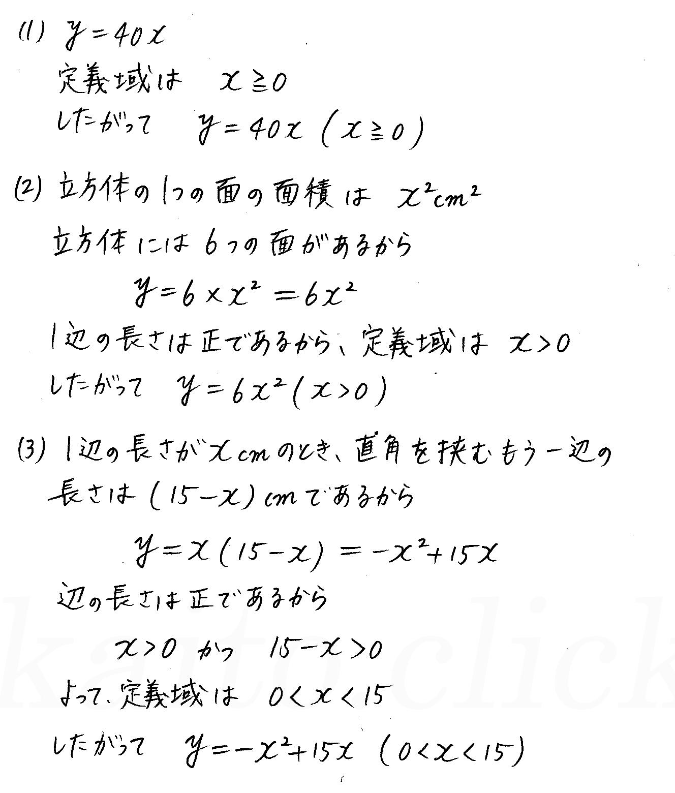 クリアー数学1-144解答