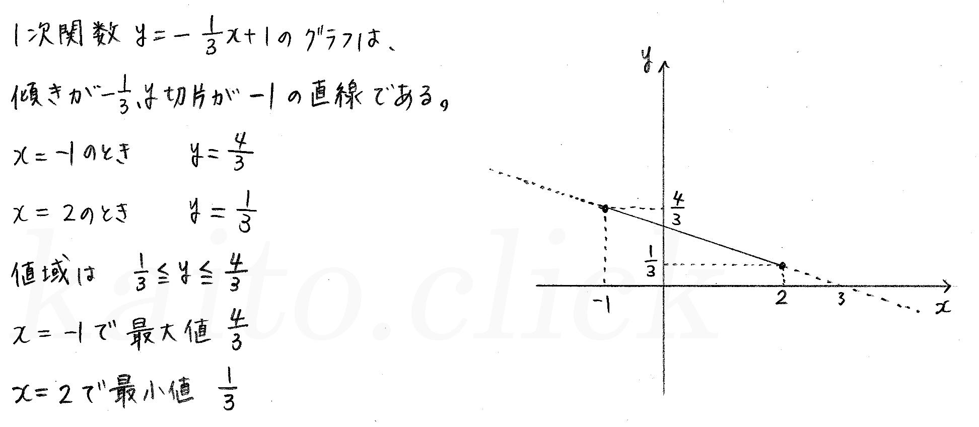 クリアー数学1-147解答