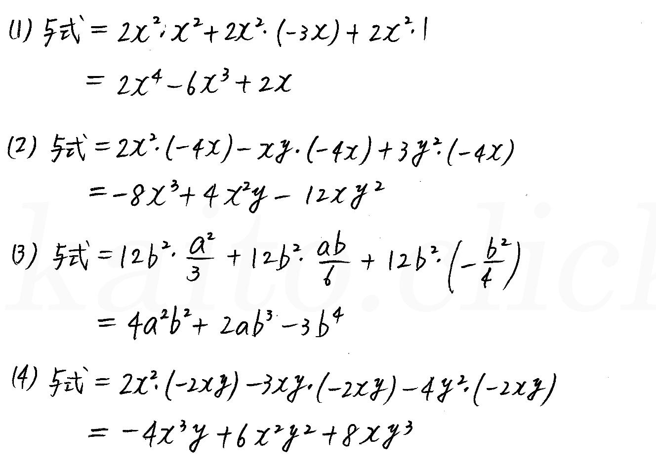 クリアー数学1-15解答