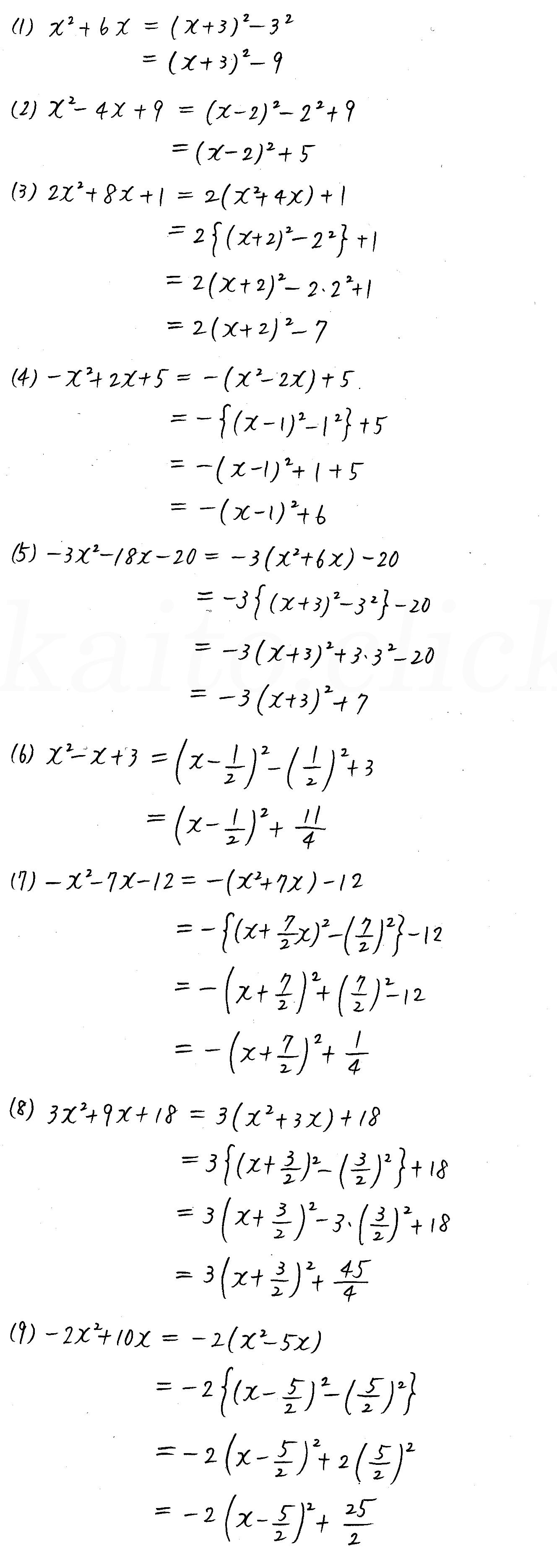 クリアー数学1-154解答