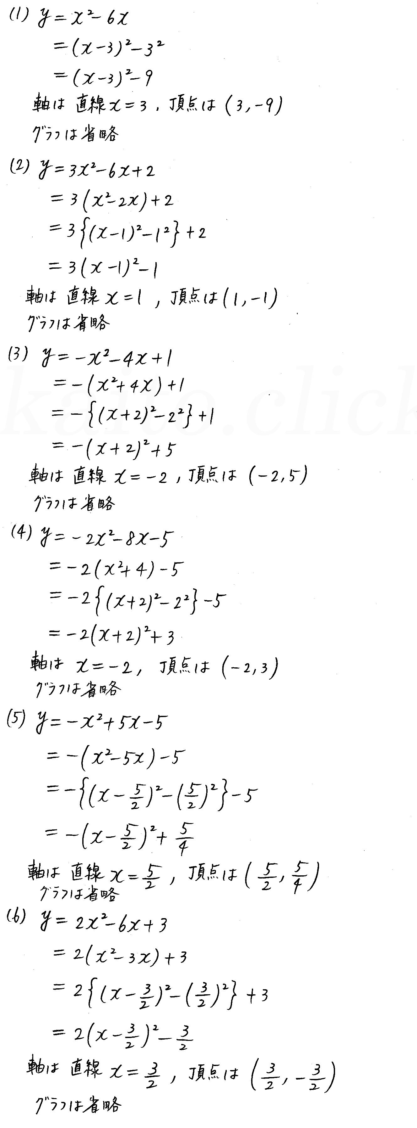 クリアー数学1-155解答