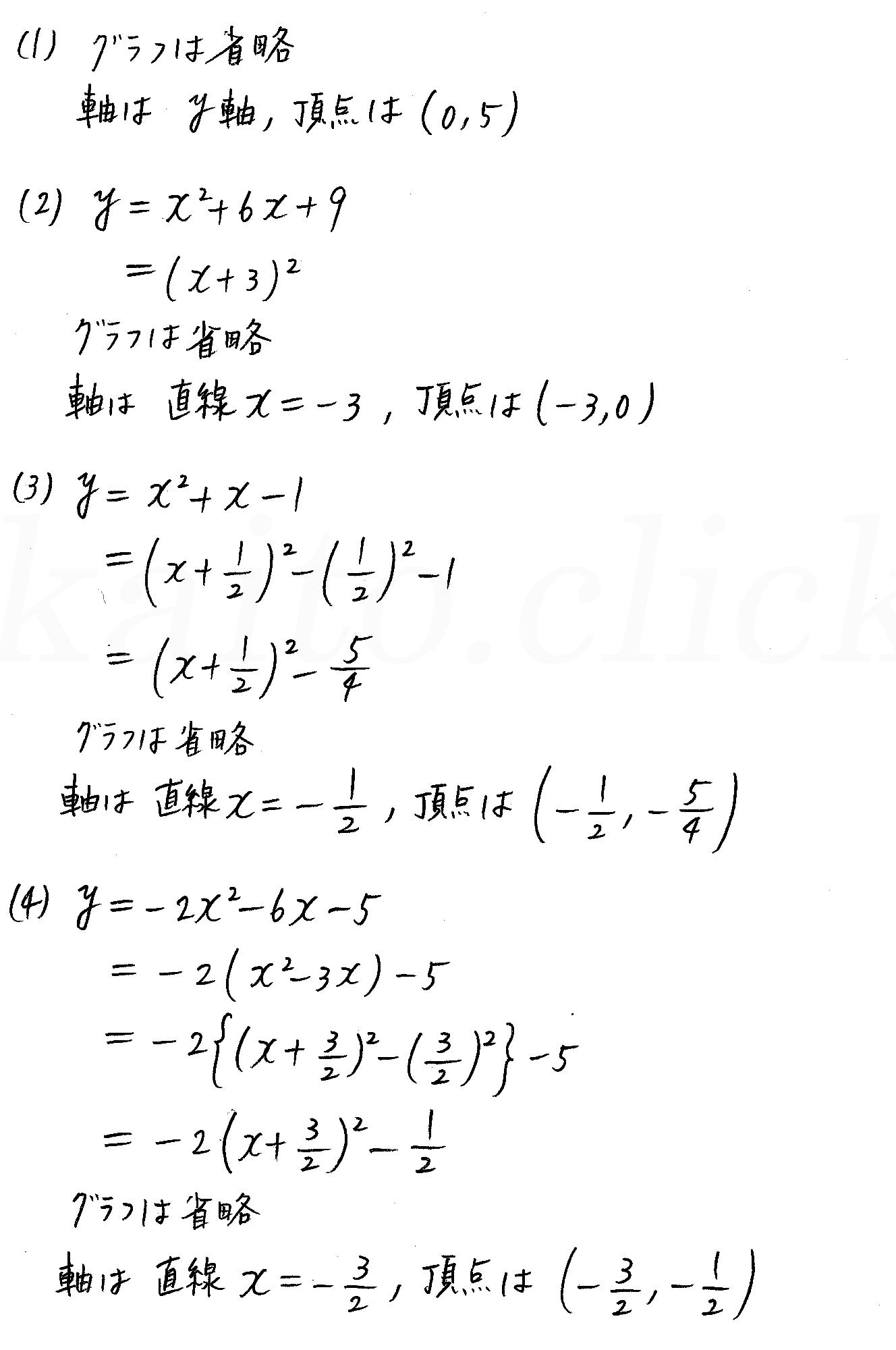 クリアー数学1-156解答