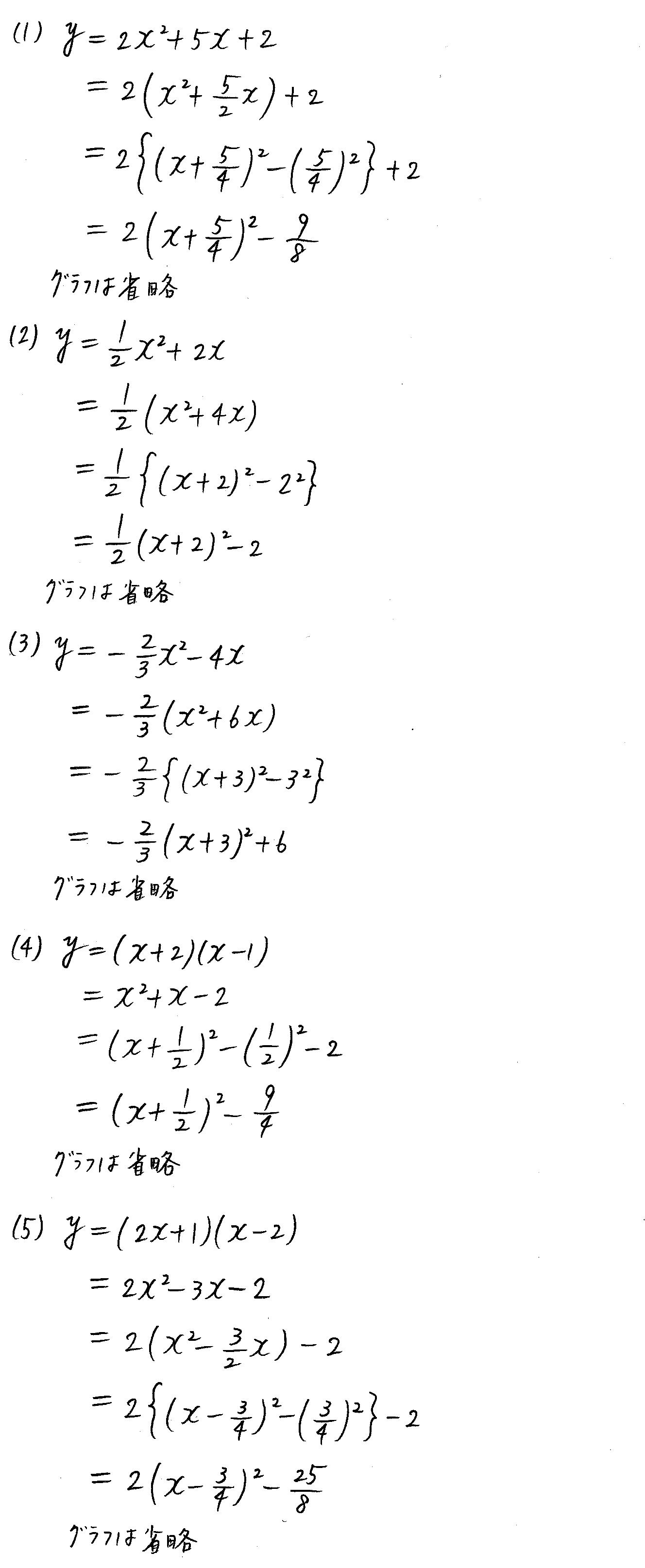 クリアー数学1-157解答