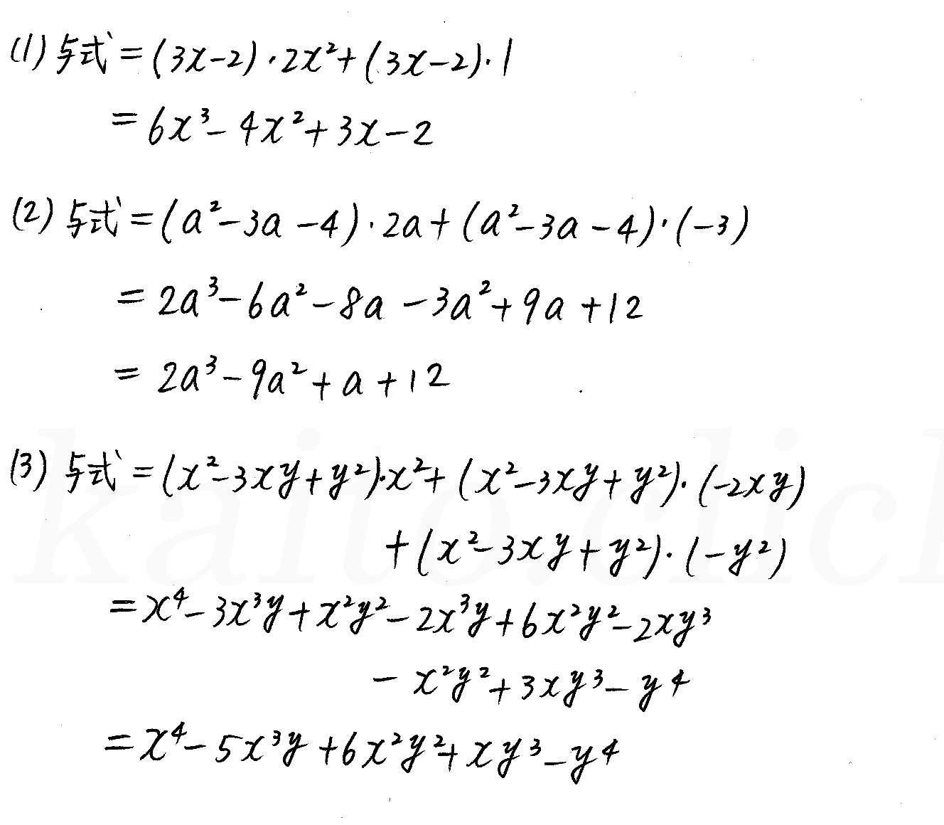 クリアー数学1-16解答