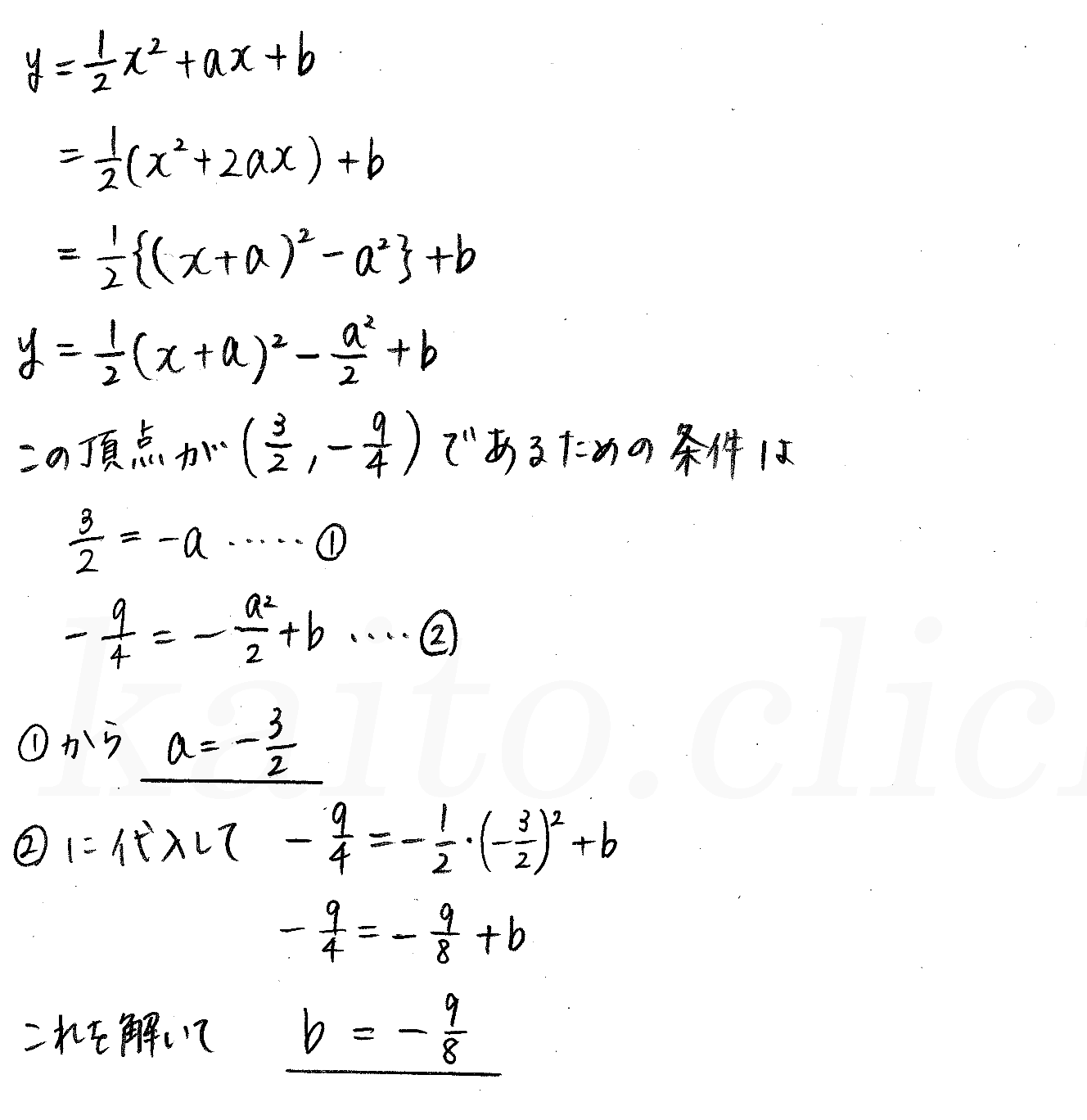 クリアー数学1-160解答