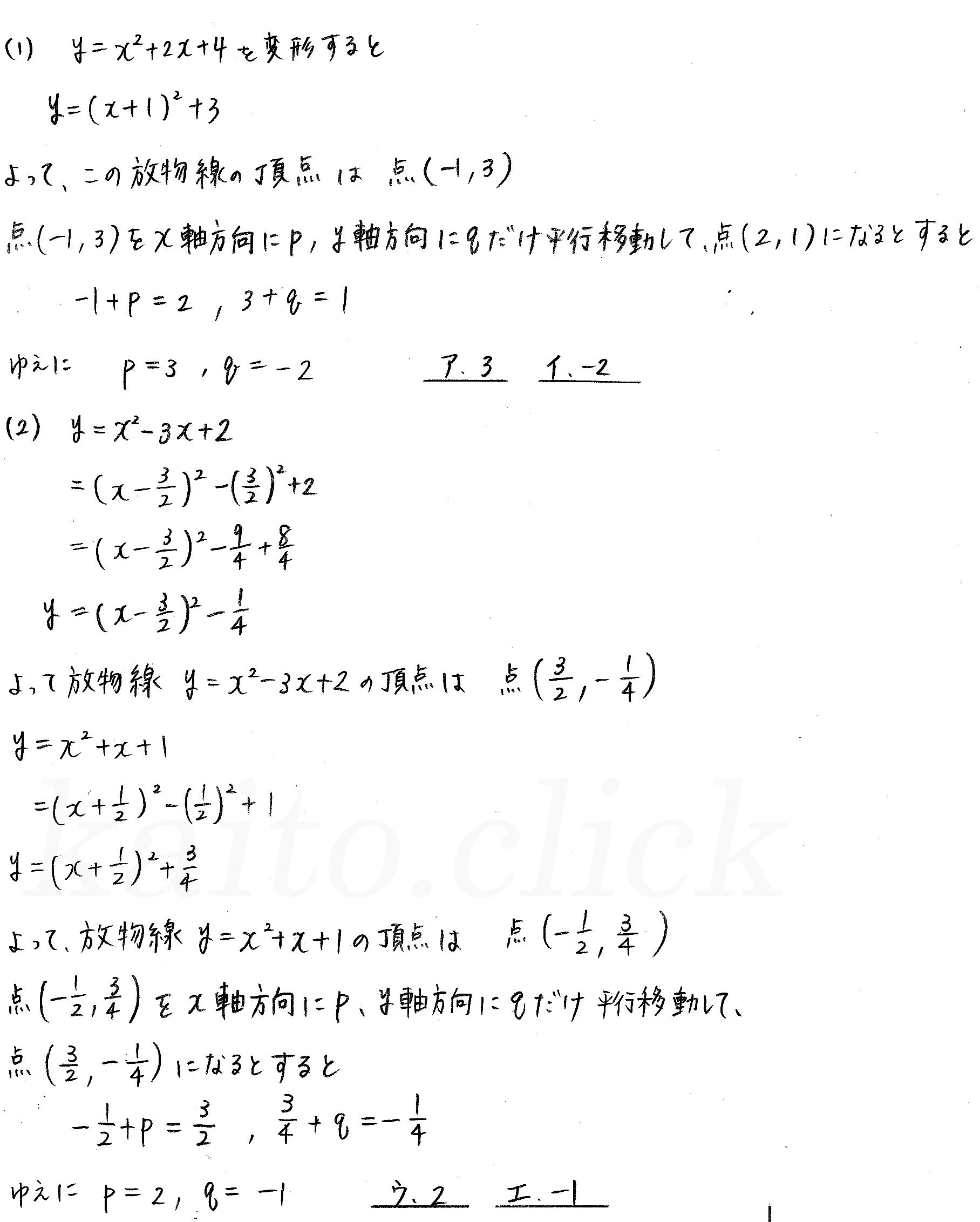 クリアー数学1-161解答