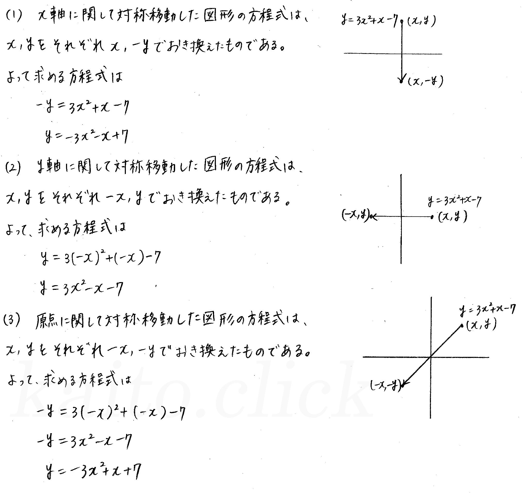 二 次 関数 平行 移動
