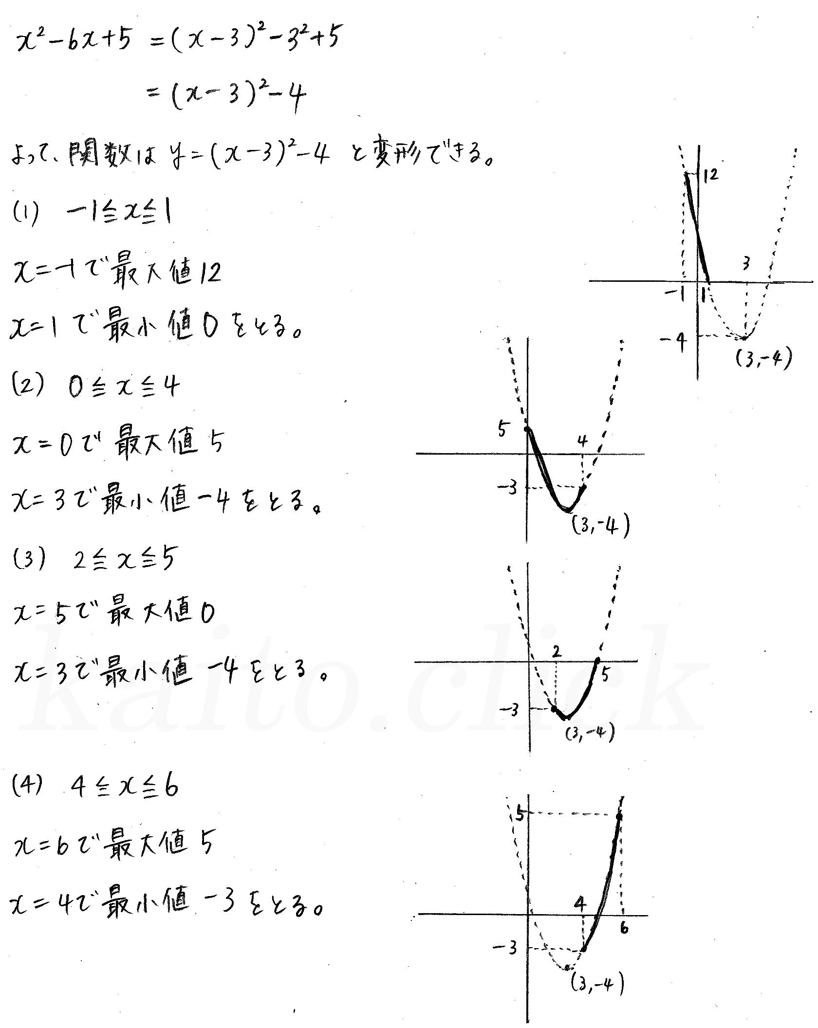 クリアー数学1-169解答