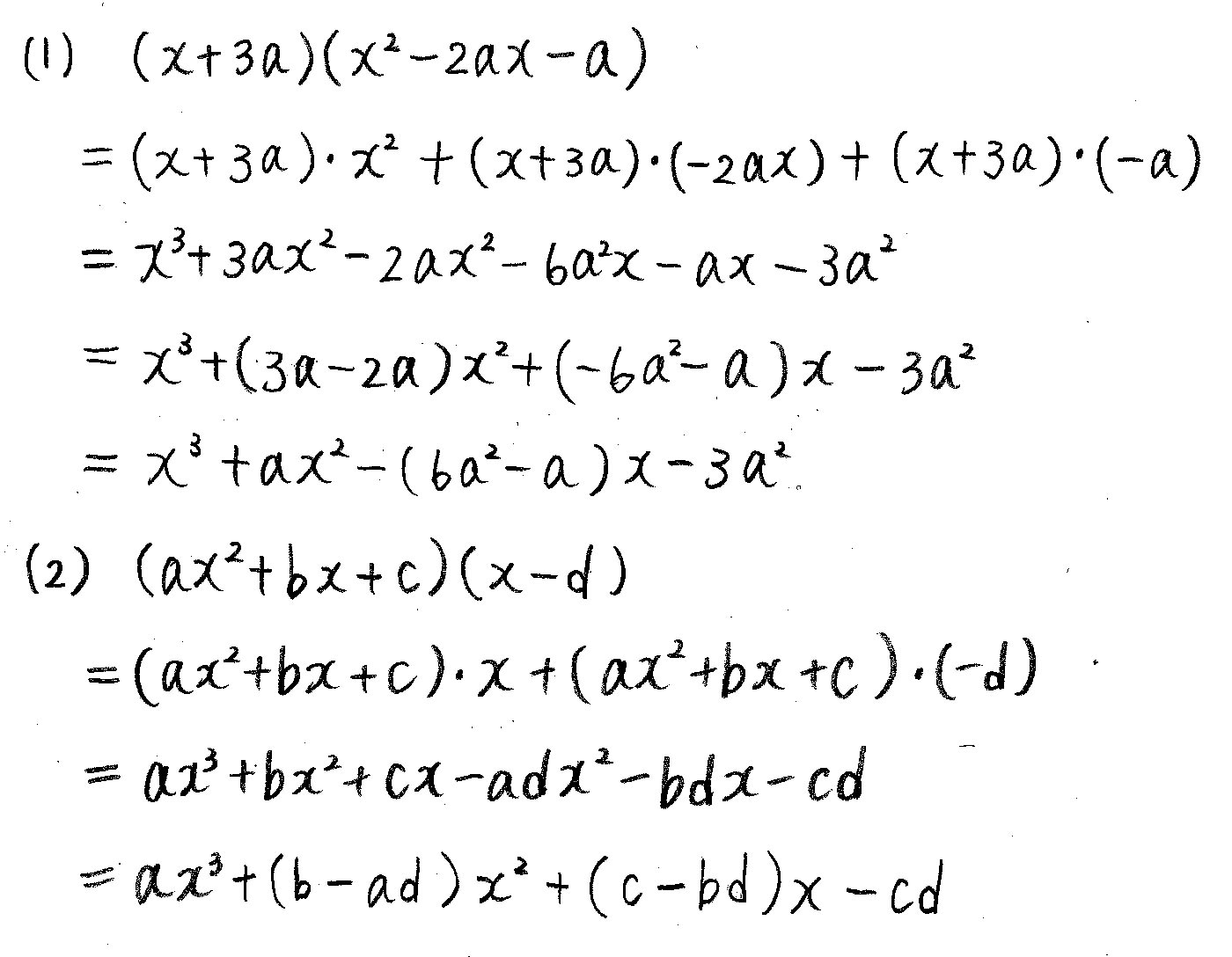 クリアー数学1-17解答