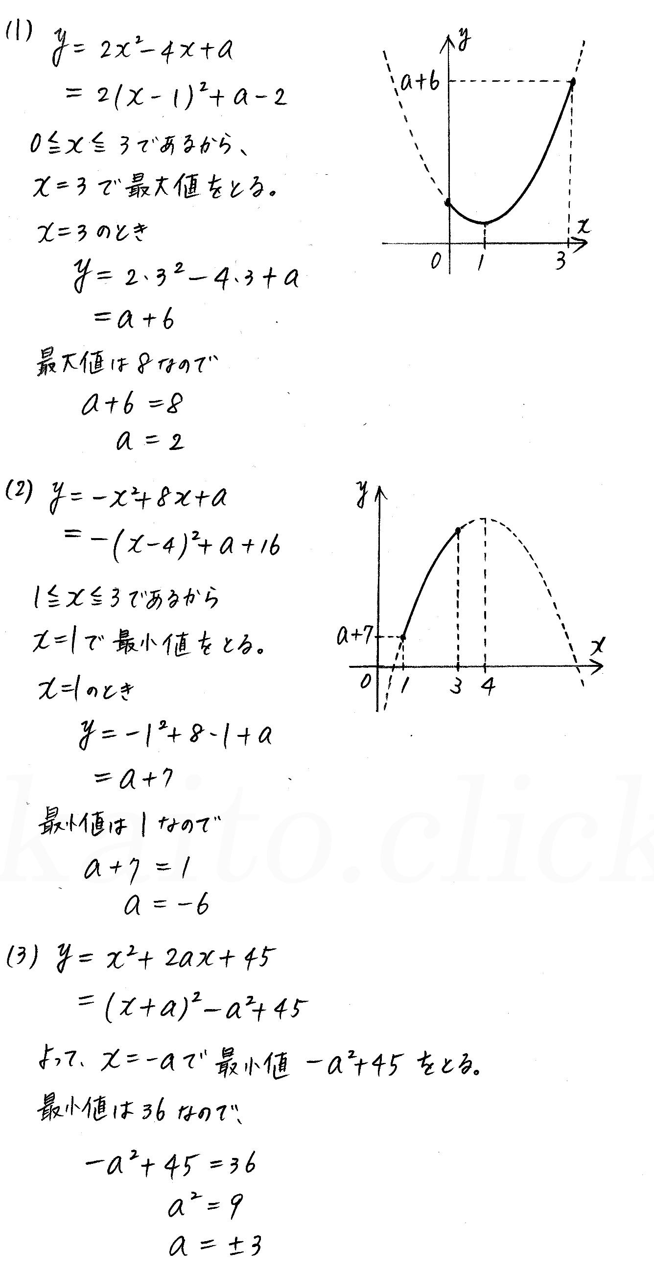 クリアー数学1-173解答