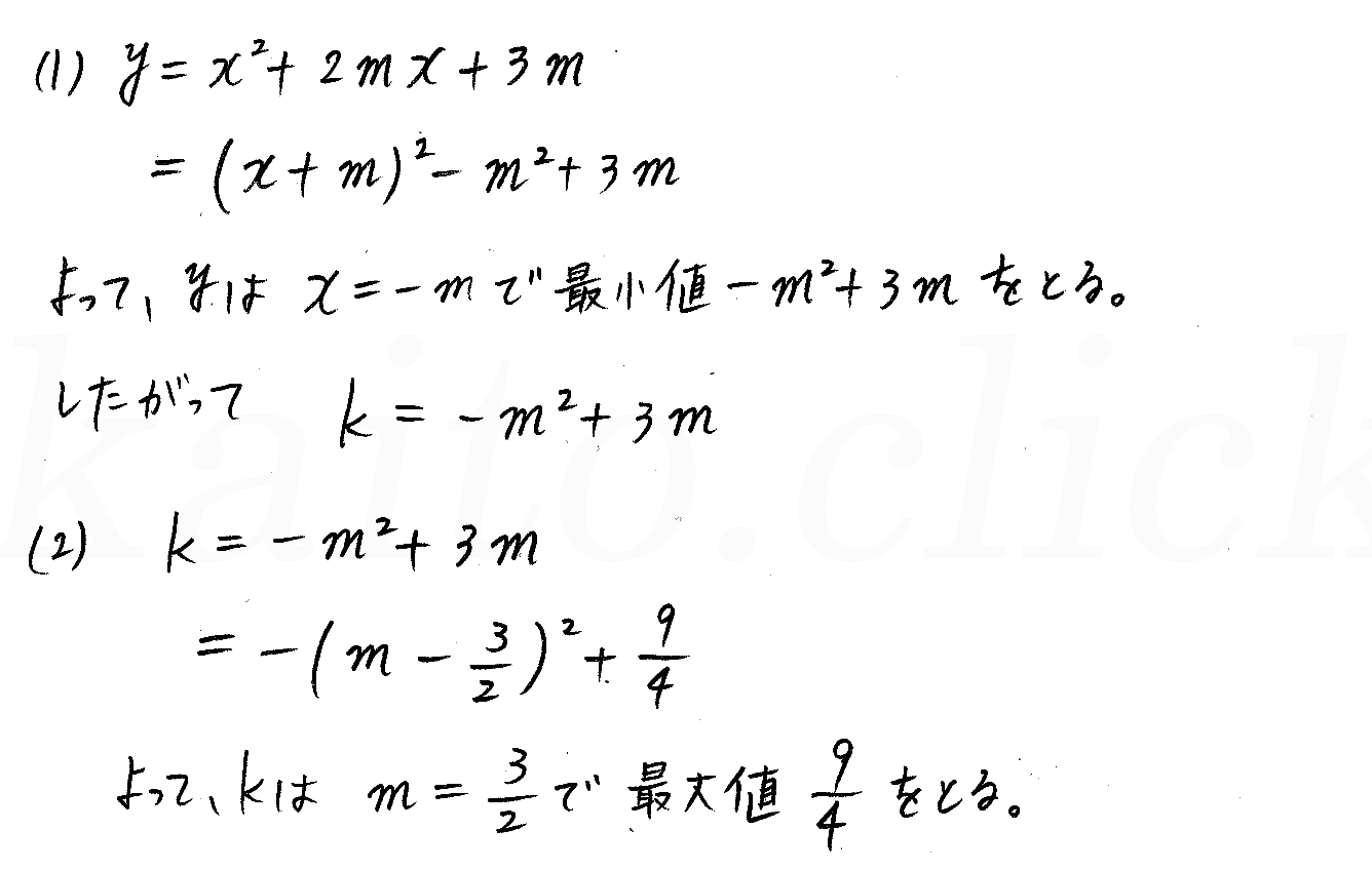 クリアー数学1-174解答