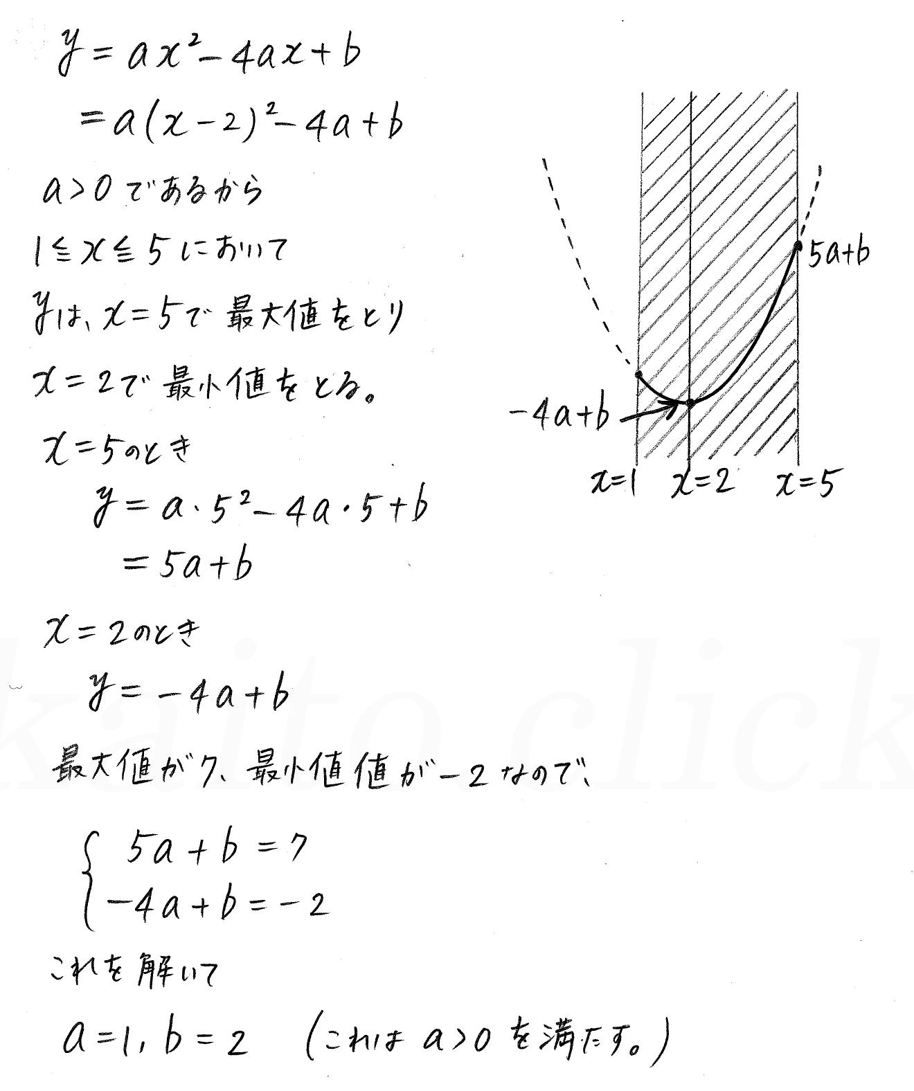 クリアー数学1-176解答