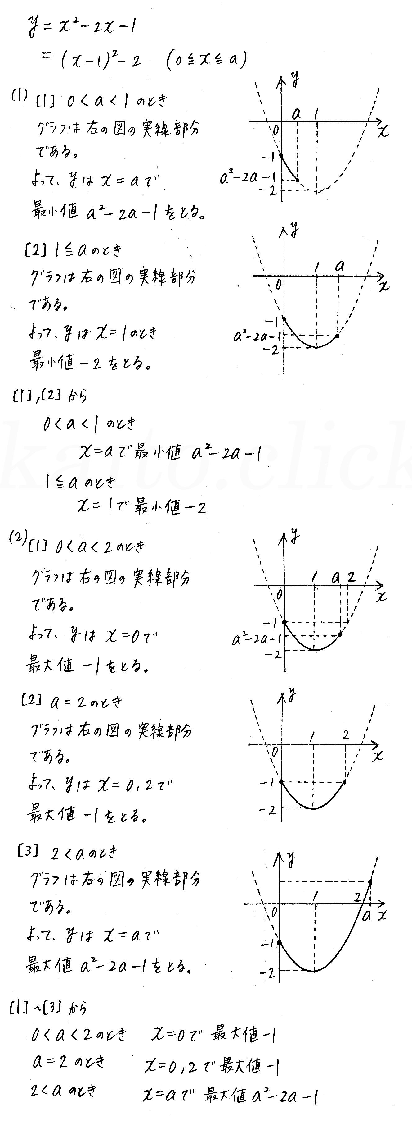 クリアー数学1-177解答