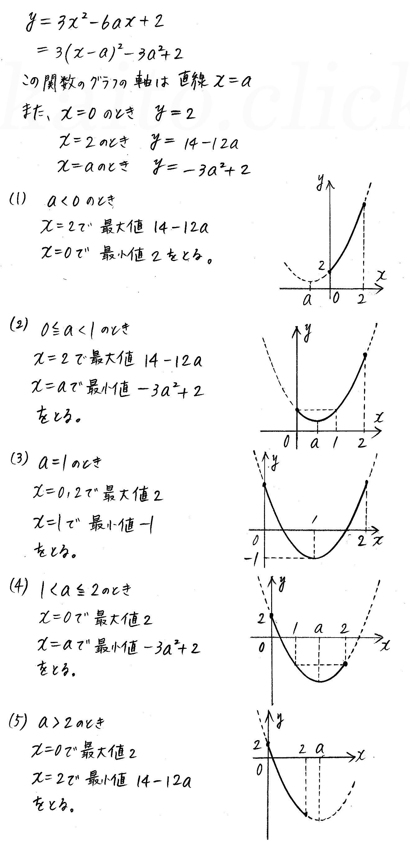 クリアー数学1-178解答