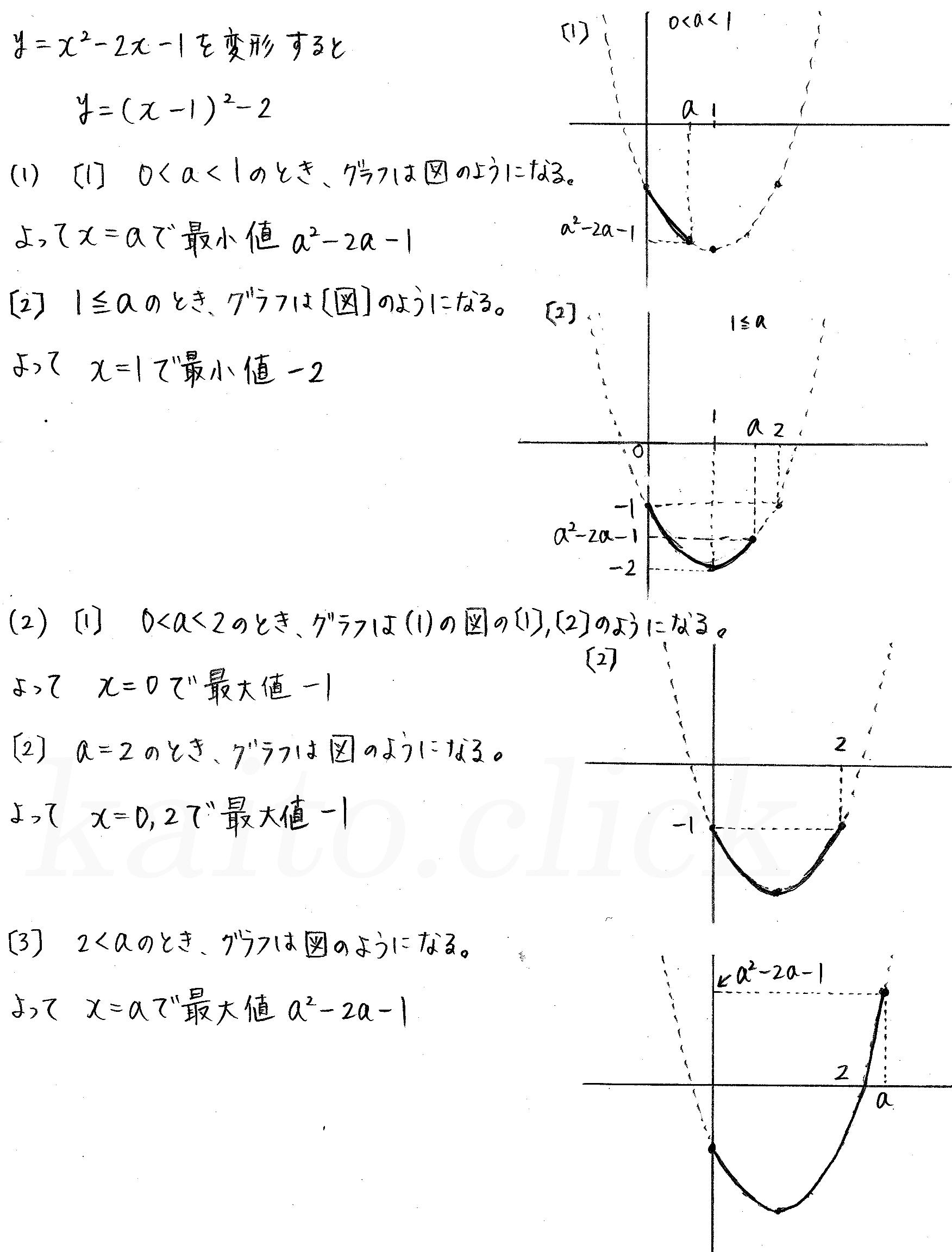 クリアー数学1-179解答