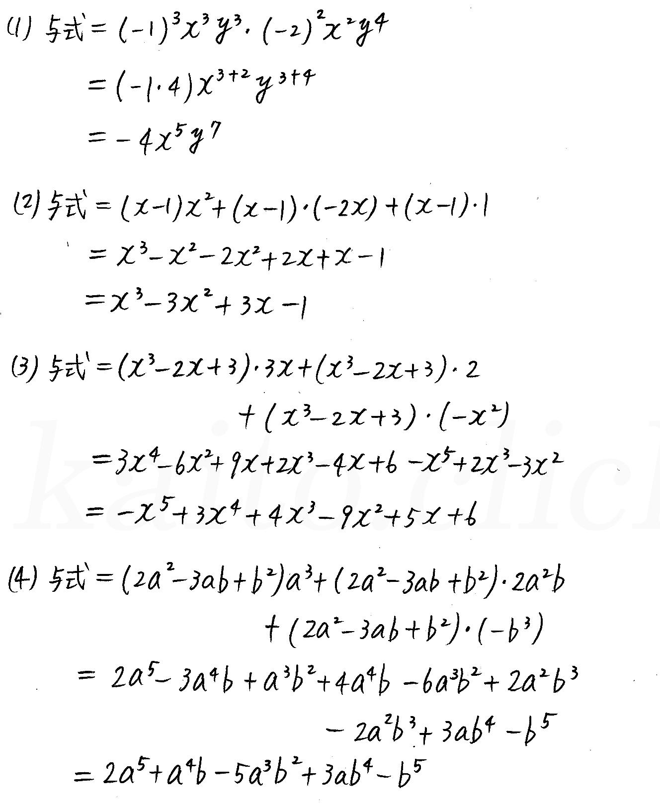 クリアー数学1-18解答