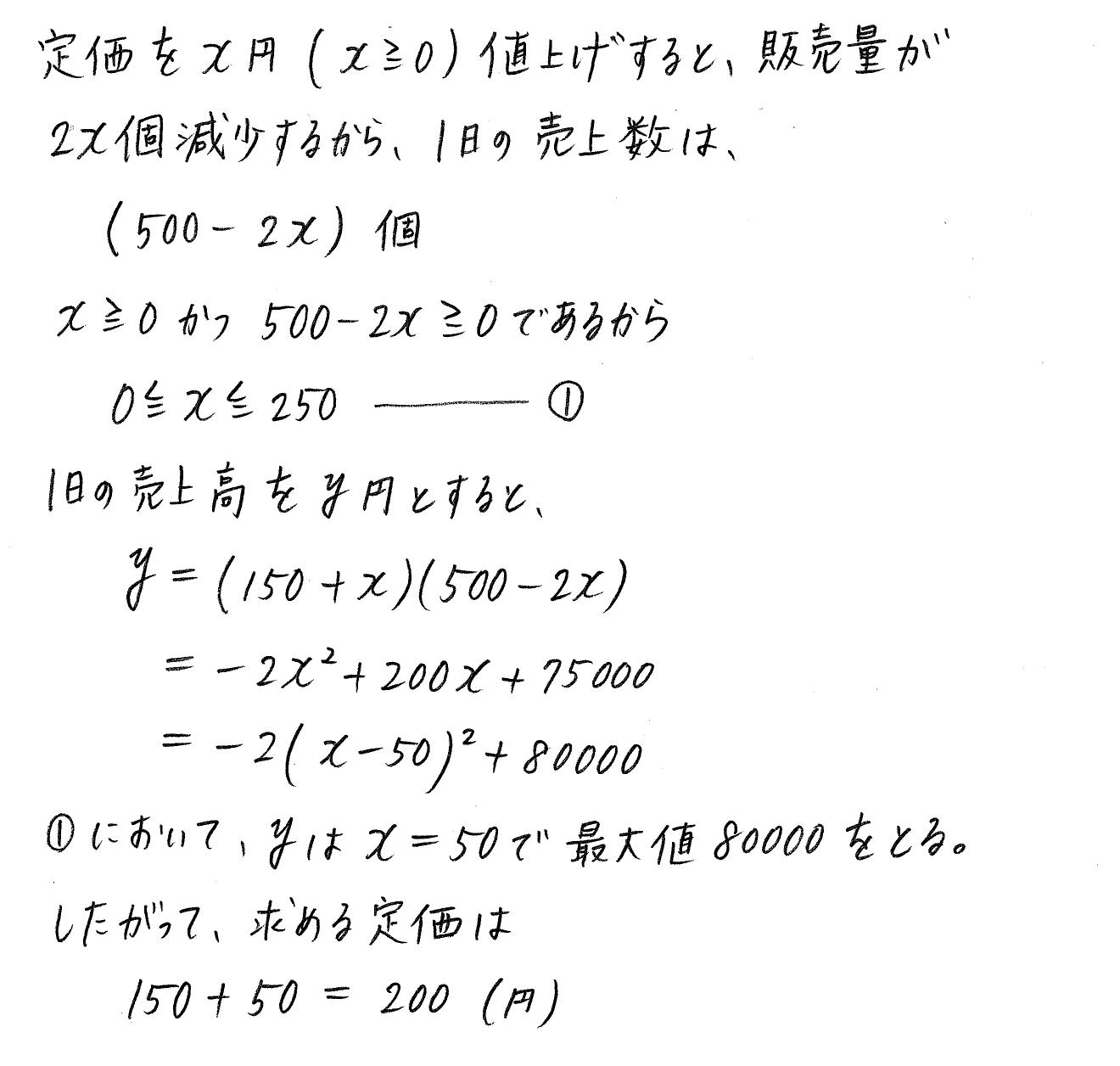 クリアー数学1-183解答