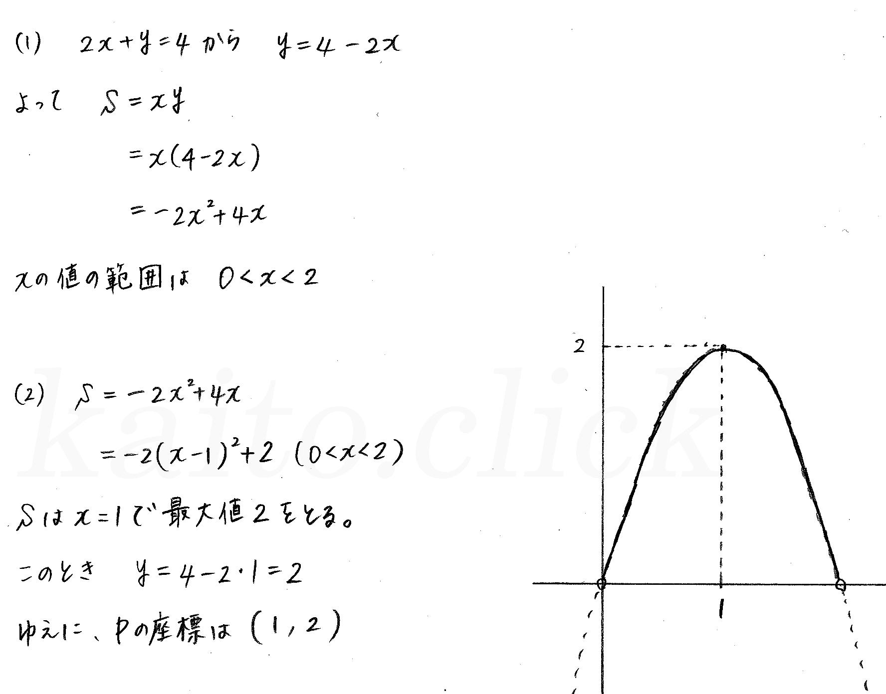 クリアー数学1-186解答