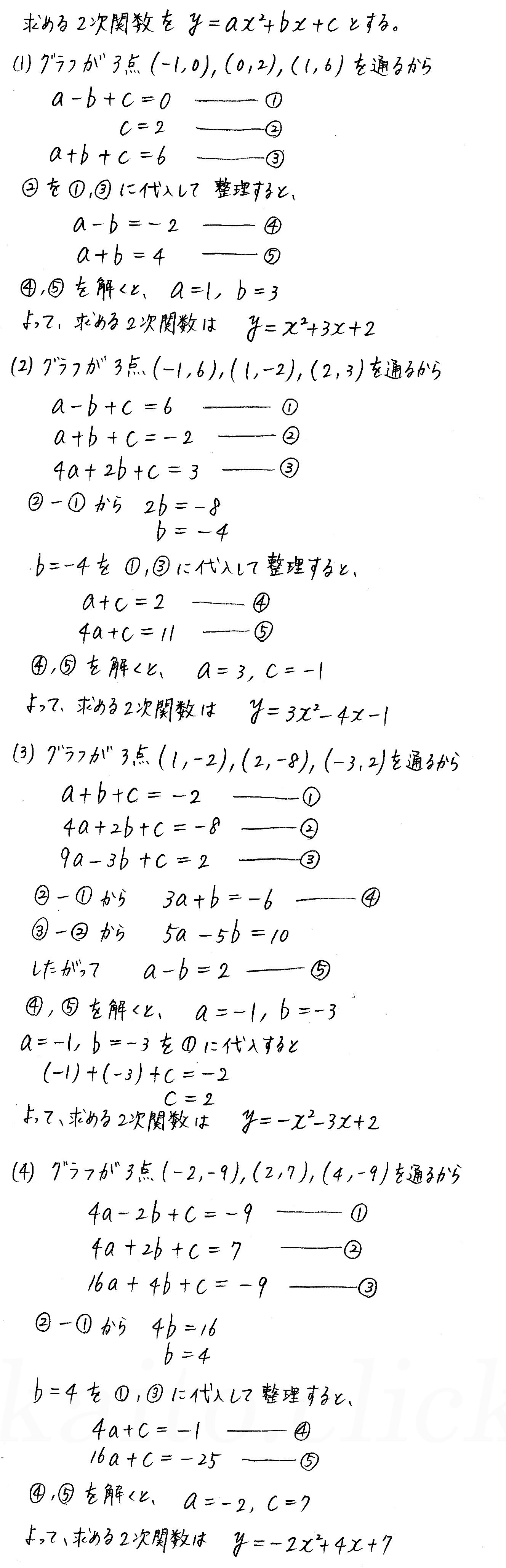 クリアー数学1-190解答