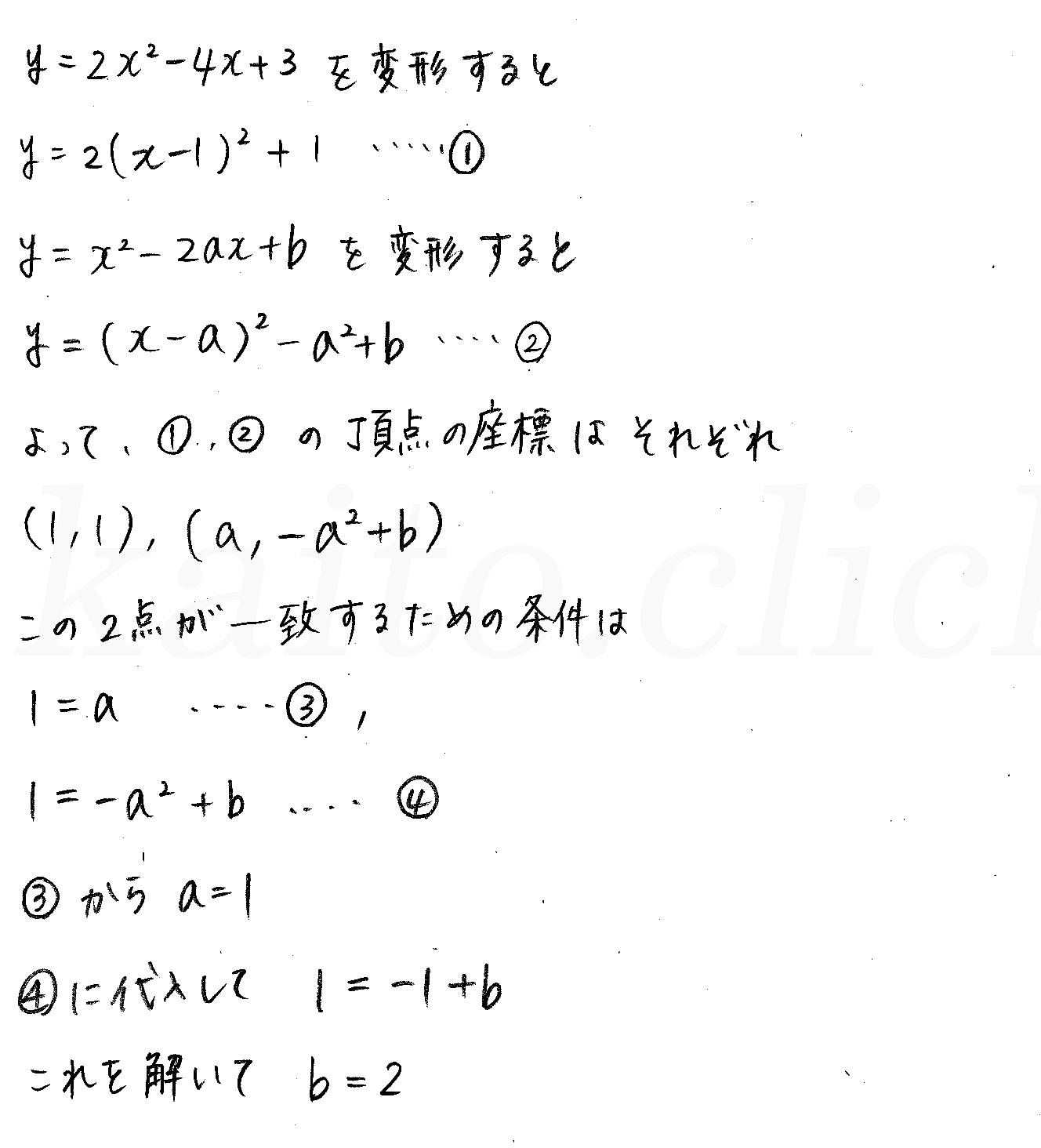 クリアー数学1-193解答