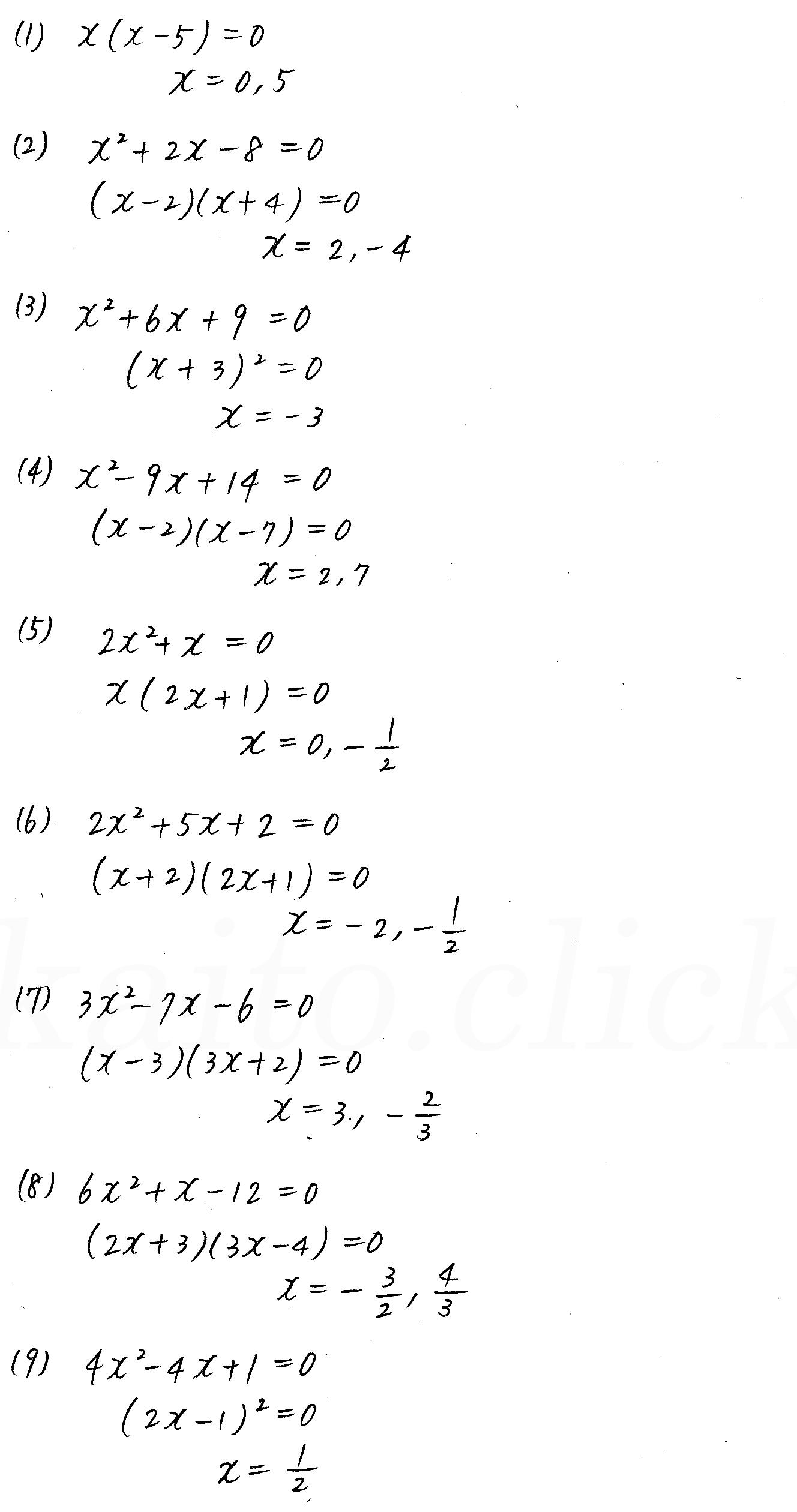 クリアー数学1-195解答