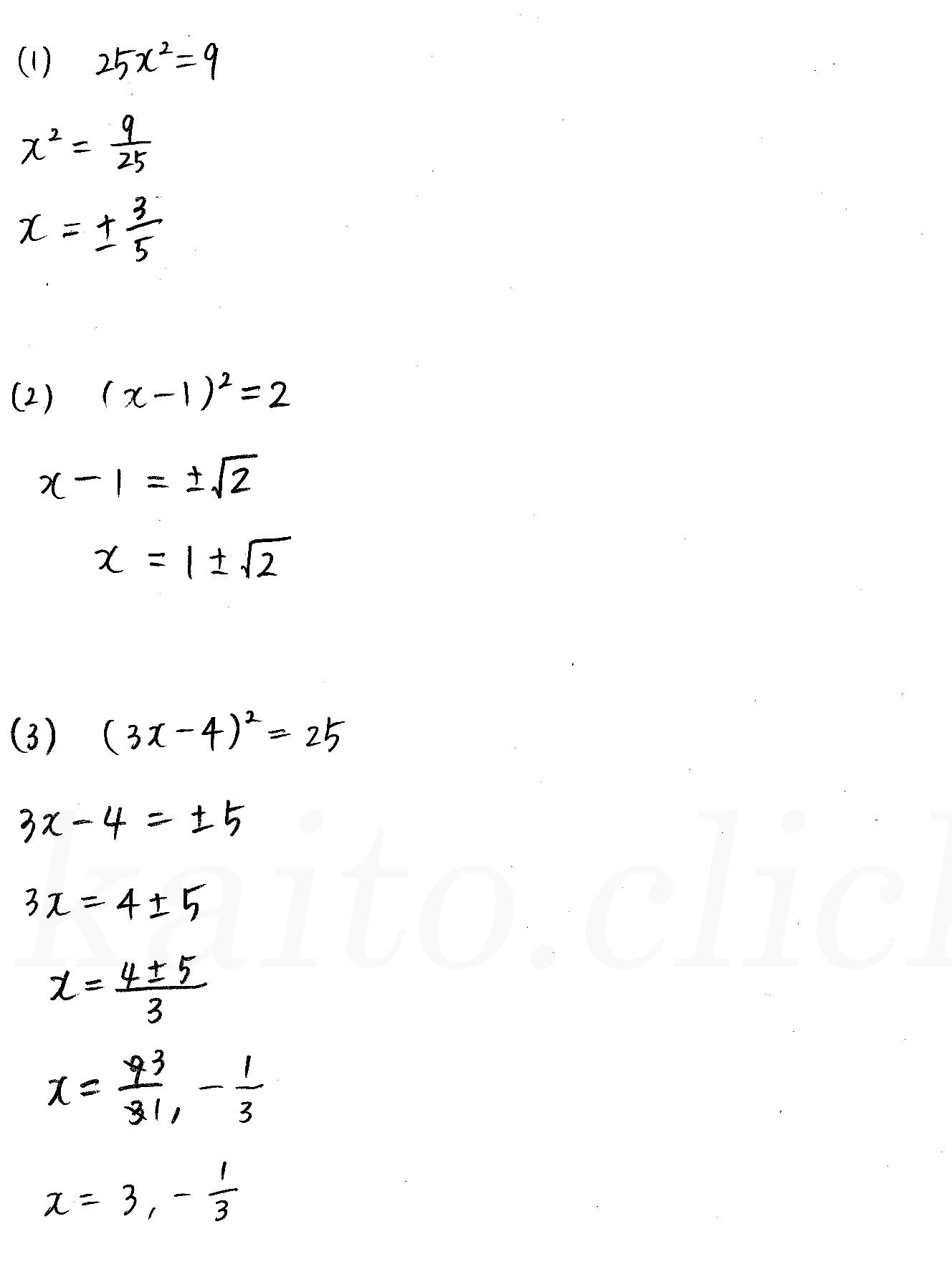 クリアー数学1-196解答