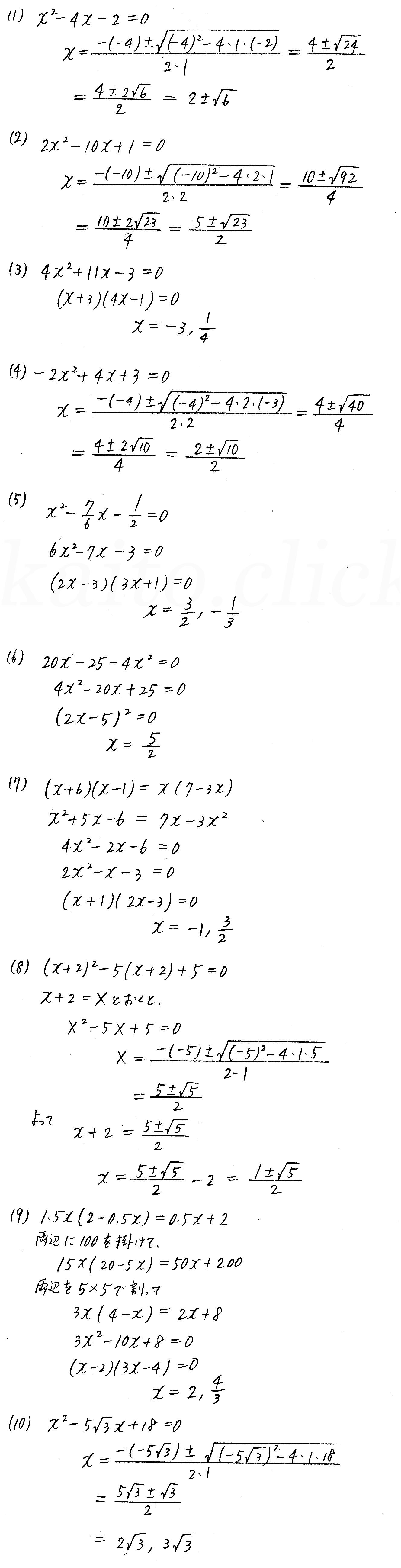 クリアー数学1-198解答