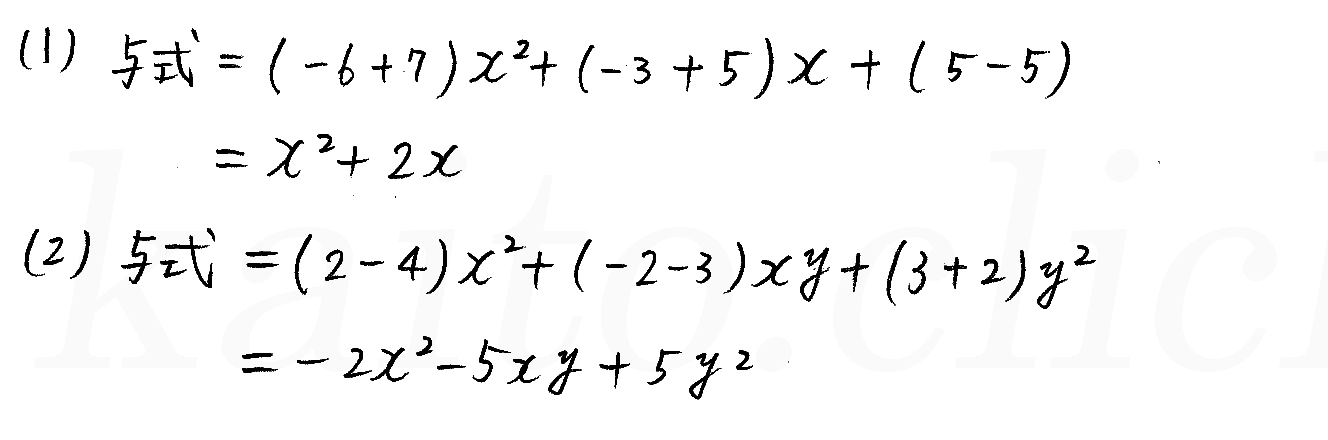 クリアー数学1-2解答