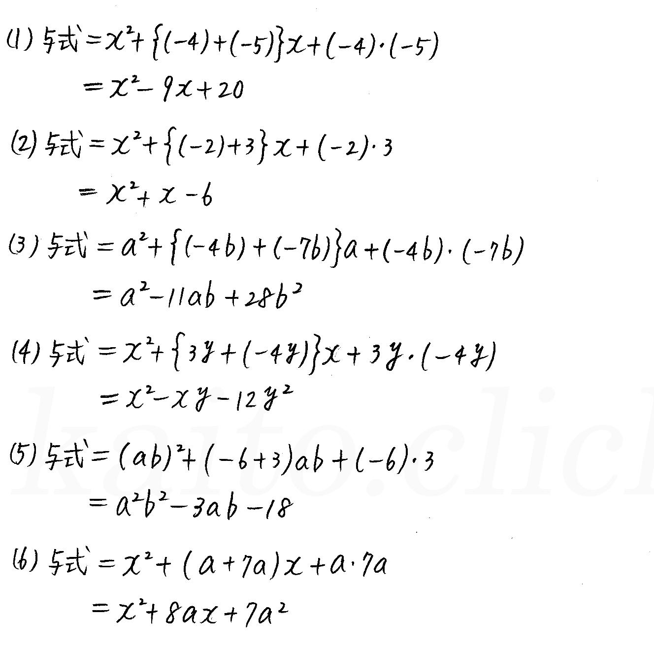 クリアー数学1-20解答