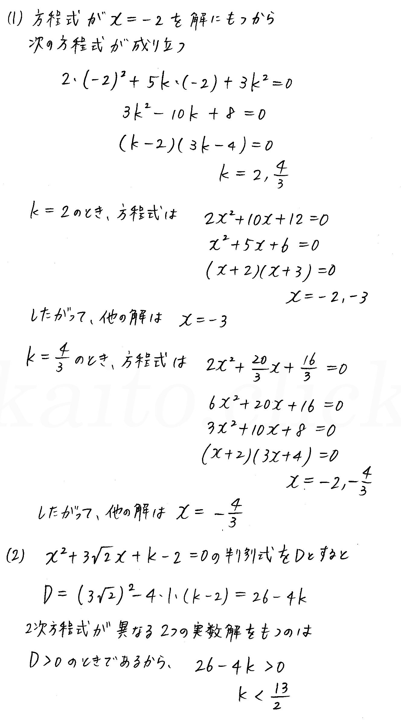 クリアー数学1-203解答