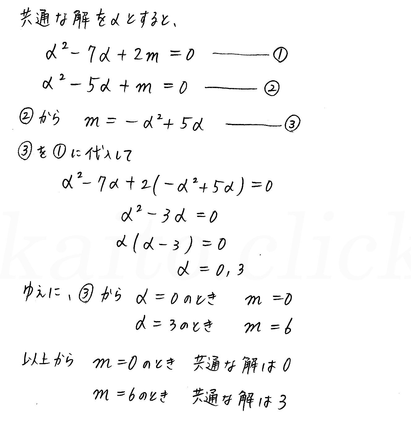 クリアー数学1-205解答
