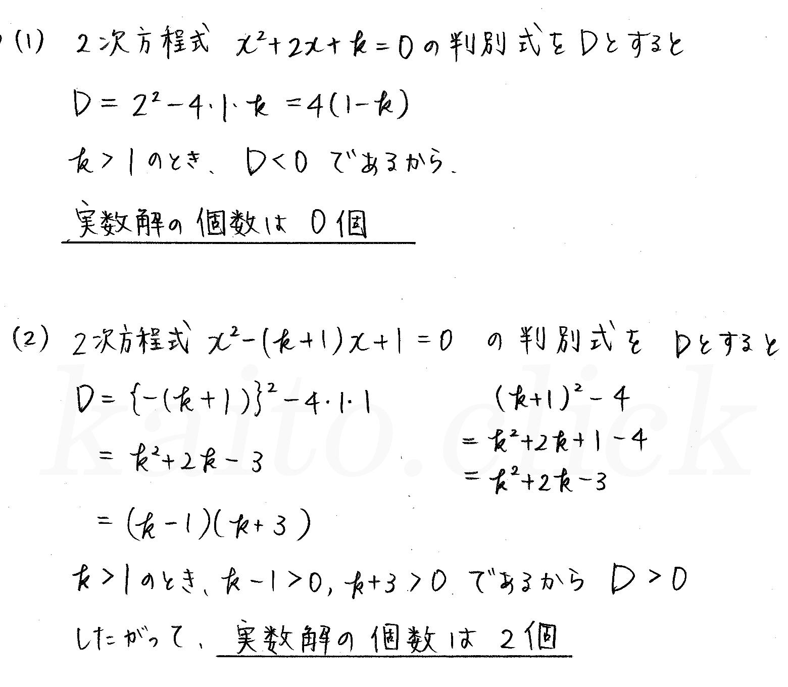 クリアー数学1-206解答