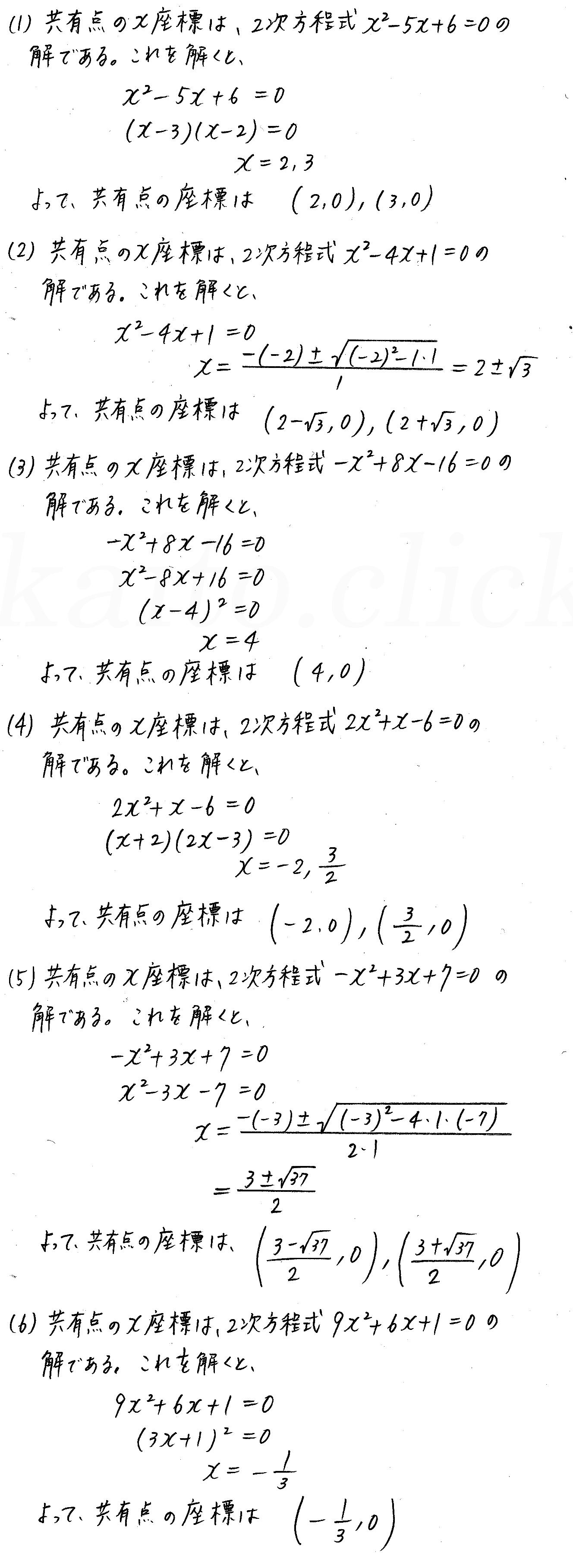クリアー数学1-207解答