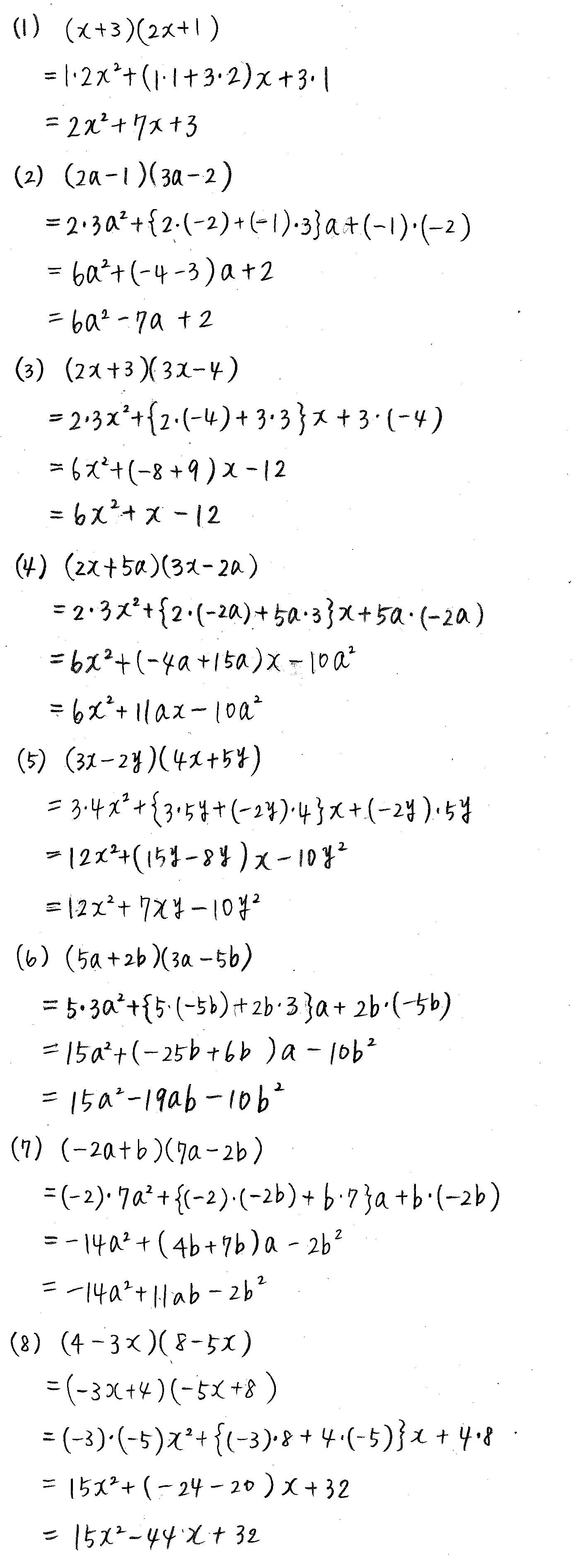 クリアー数学1-21解答