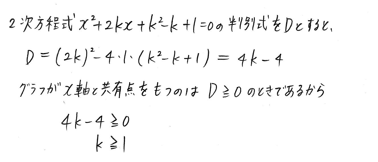 クリアー数学1-211解答