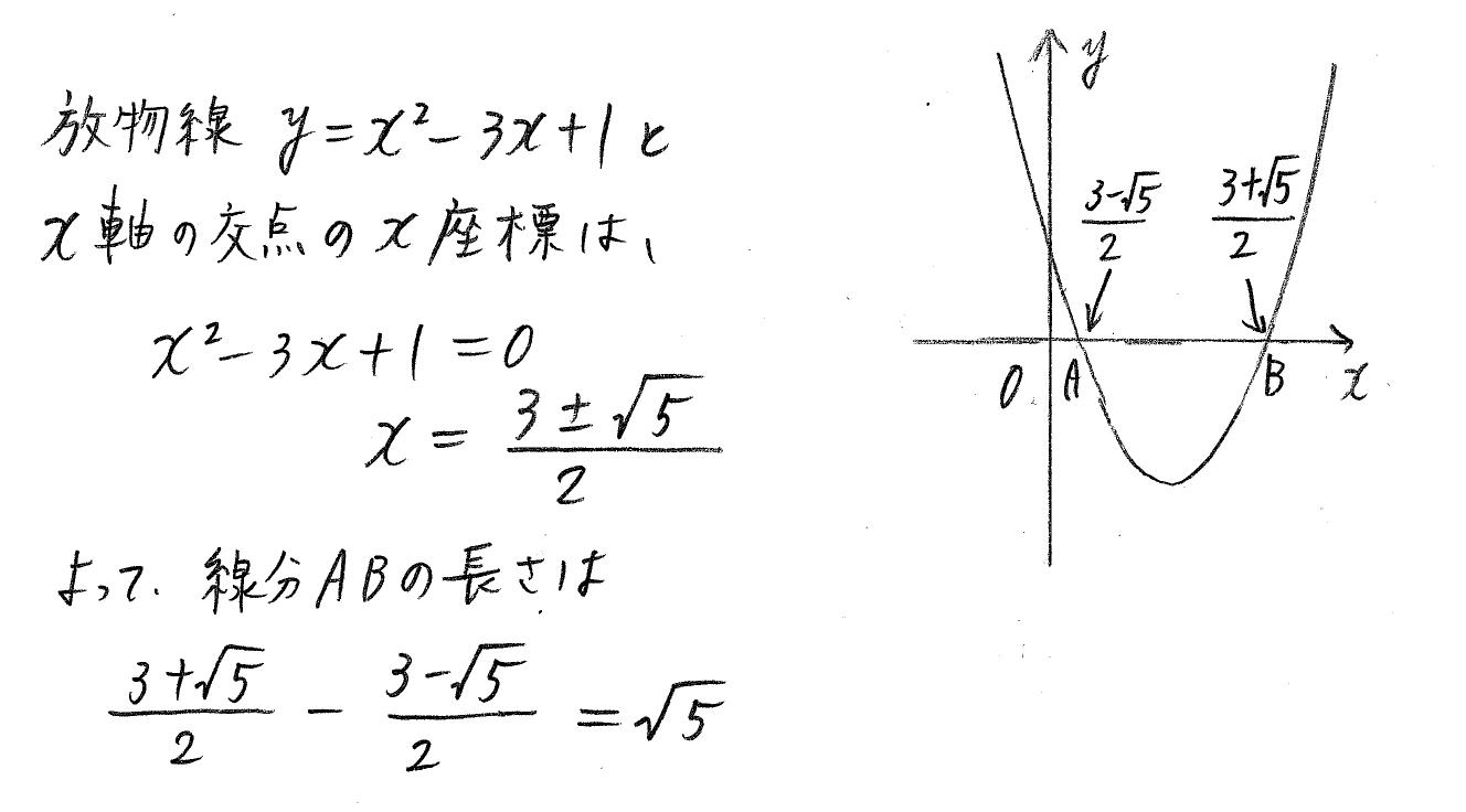 クリアー数学1-212解答