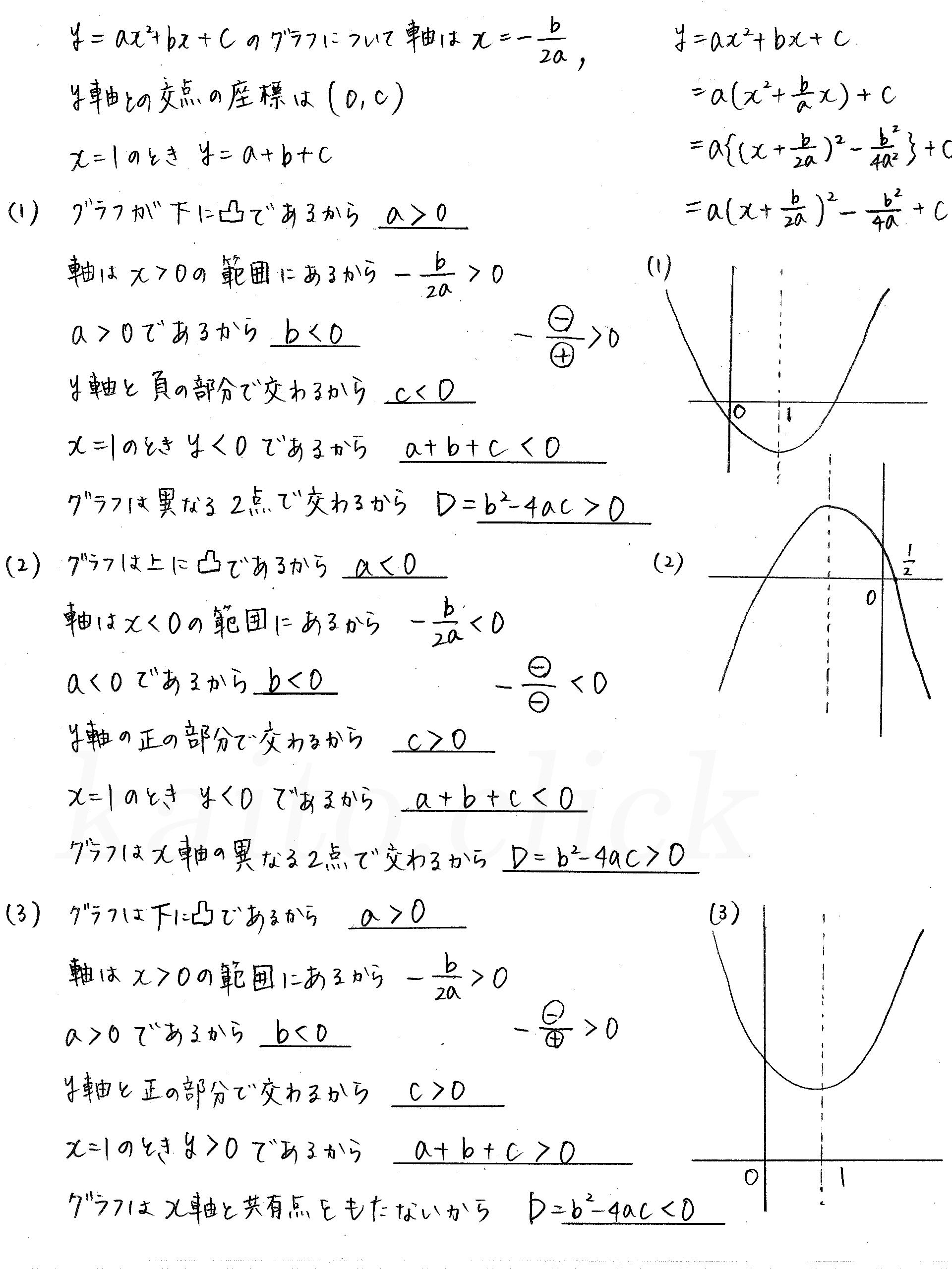 クリアー数学1-216解答